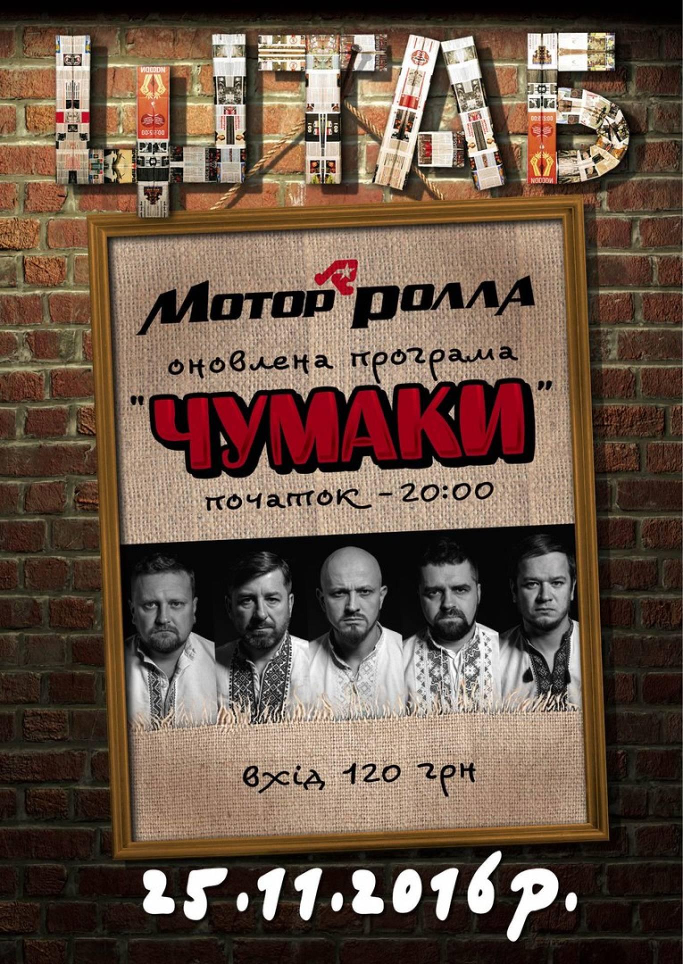 Виступ гурту Мотор'ролла у Хмельницькому