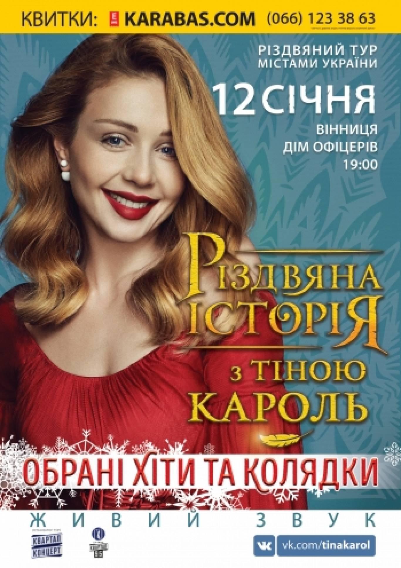 Тіна Кароль у Вінниці. Різдвяний концерт