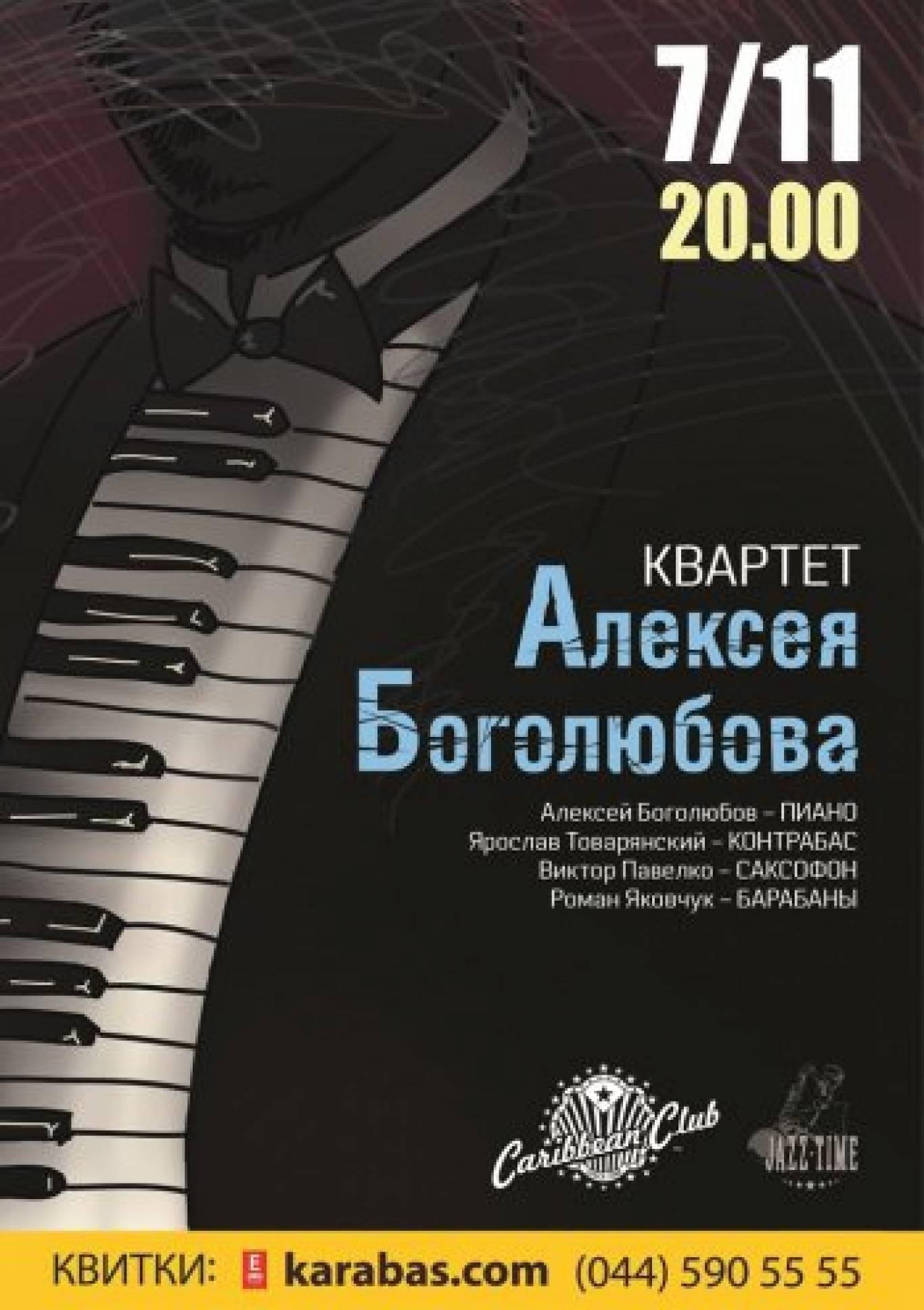 Концерт пианиста Алексея Боголюбова