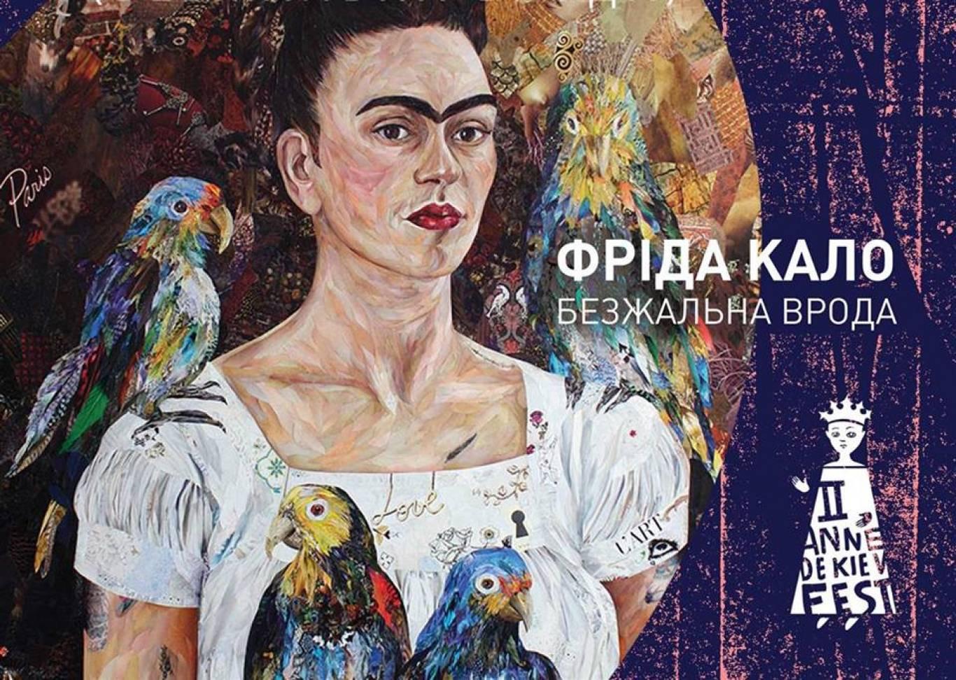 """Презентація перекладу книги """"Фріда Кало. Безжальна врода"""""""