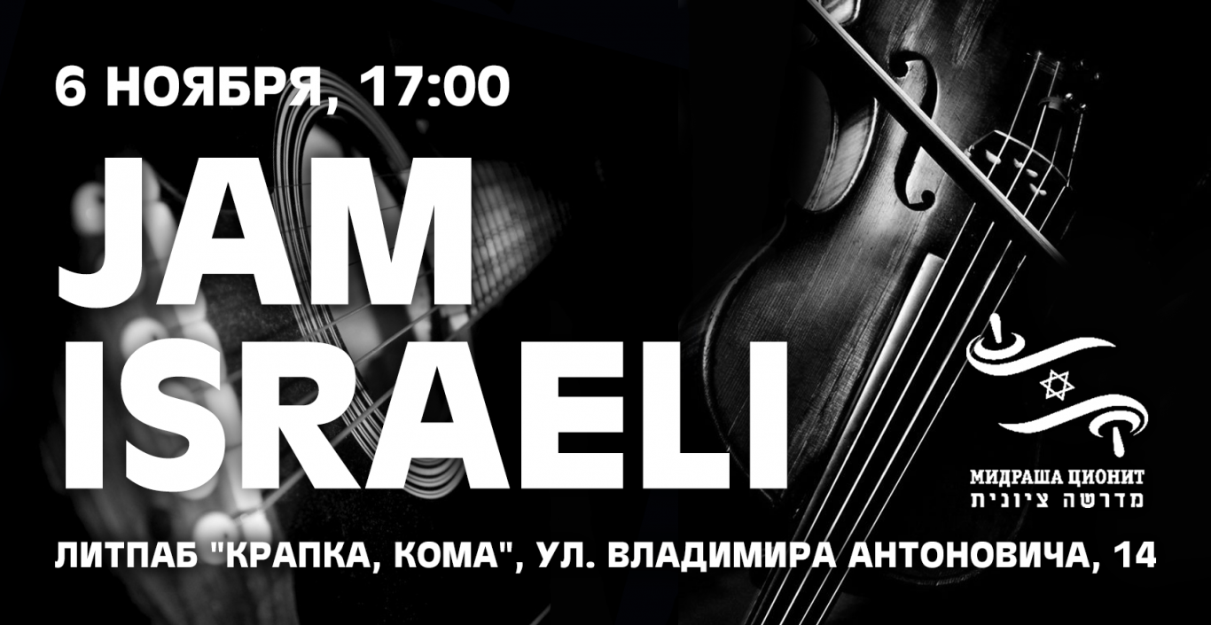 Єврейська музика. JAM ISRAELI