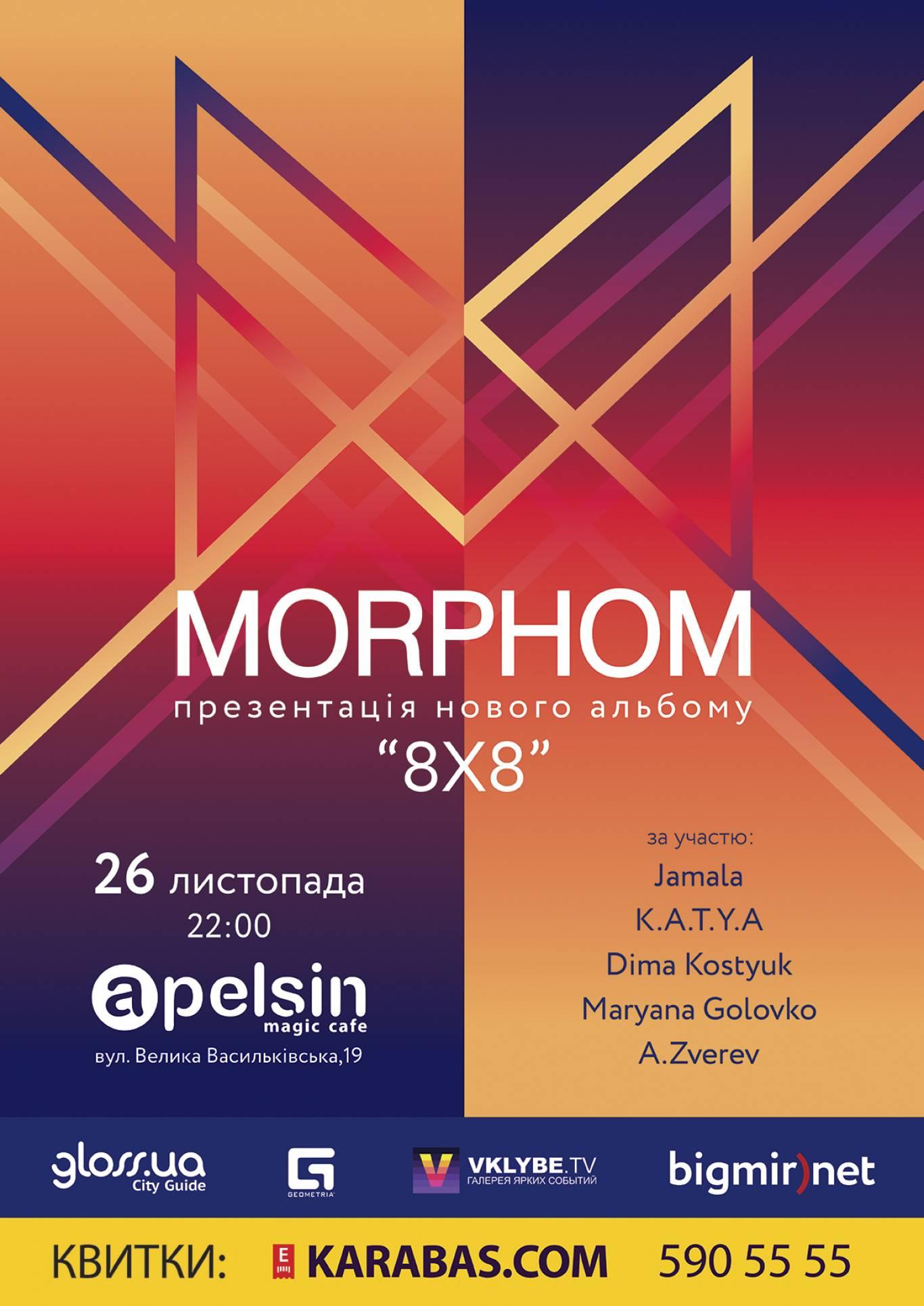 Презентация альбома MORPHOM с участием Джамалы