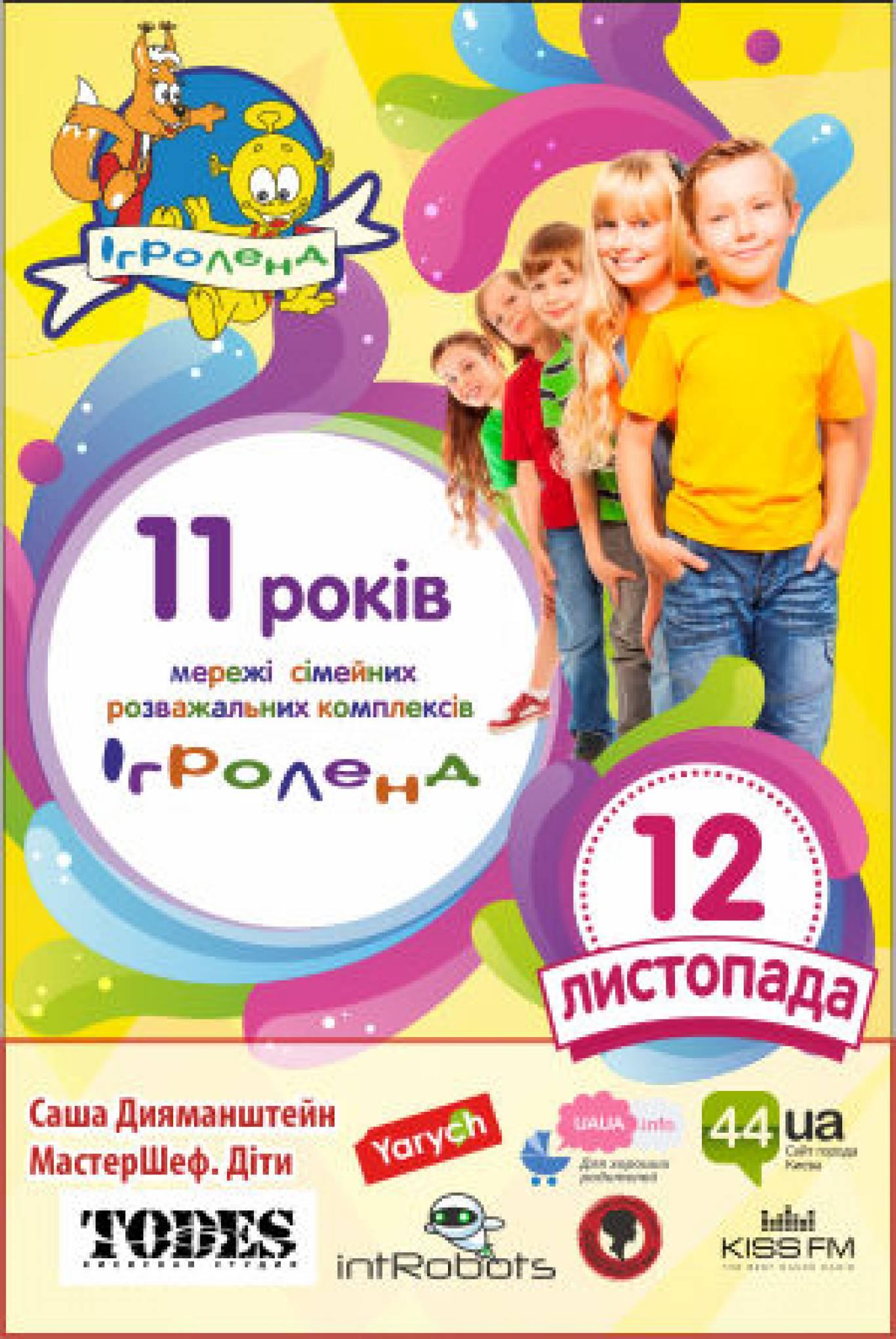 «Игроленд» празднует 11-й день рождения