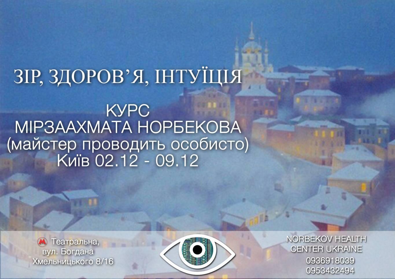 """Курс Норбекова """"Зір, Здоров'я, Інтуїція"""" 02.12-09.12"""