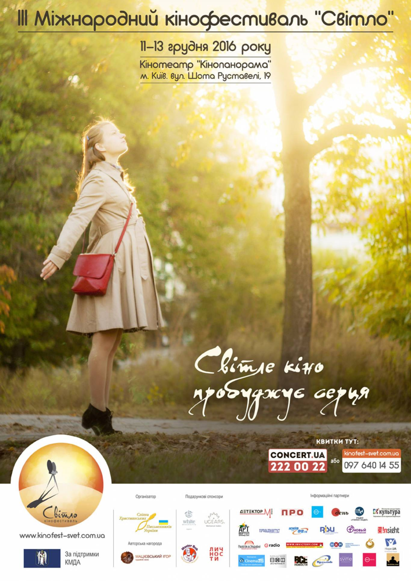 ІІІ Міжнародний кінофестиваль «Світло»