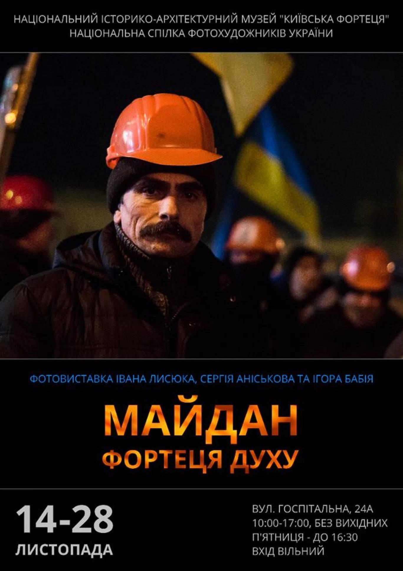 Фотовиставка «Майдан фортеця духу»