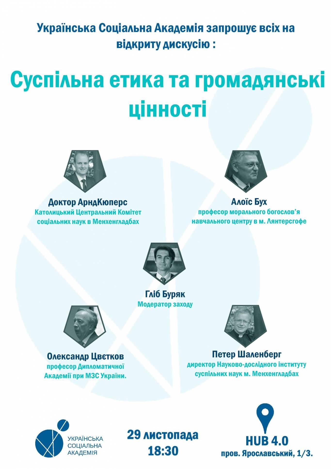Зустріч-дискусія «Суспільна етика та громадянські цінності»