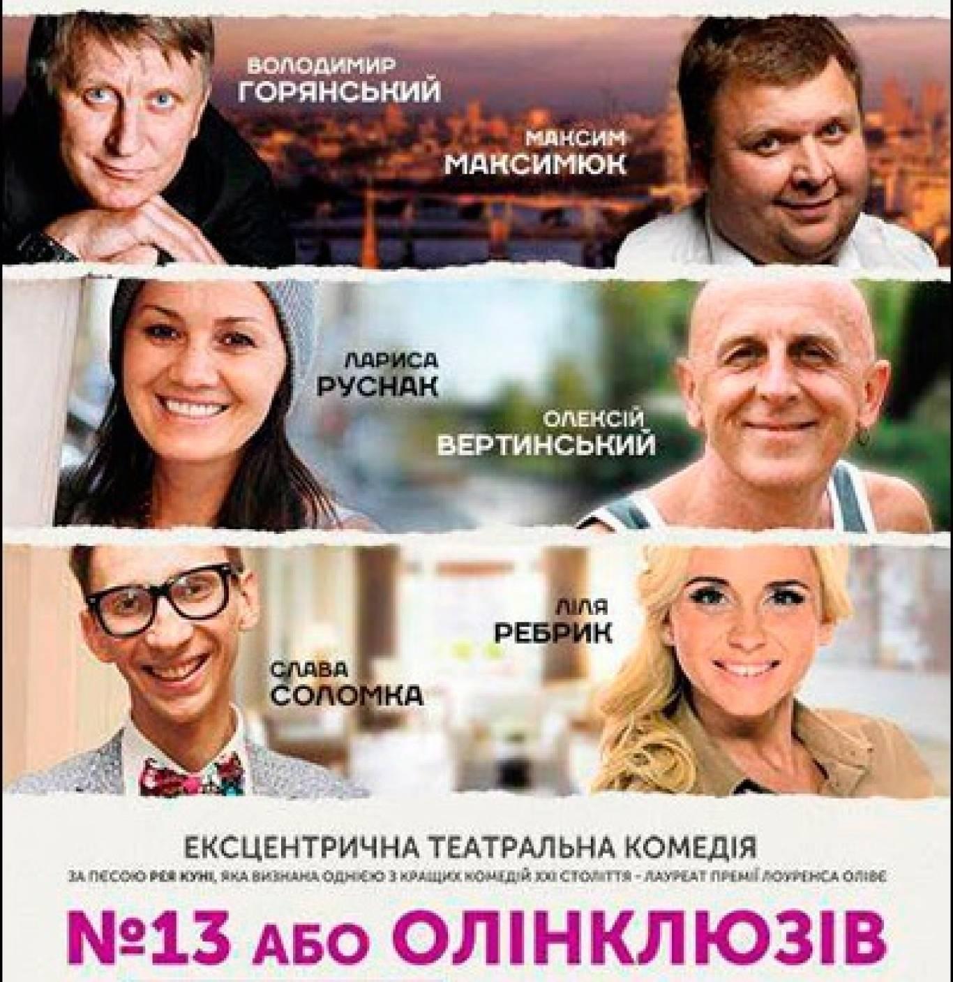 """Вистава """"№13 або олінклюзів"""""""