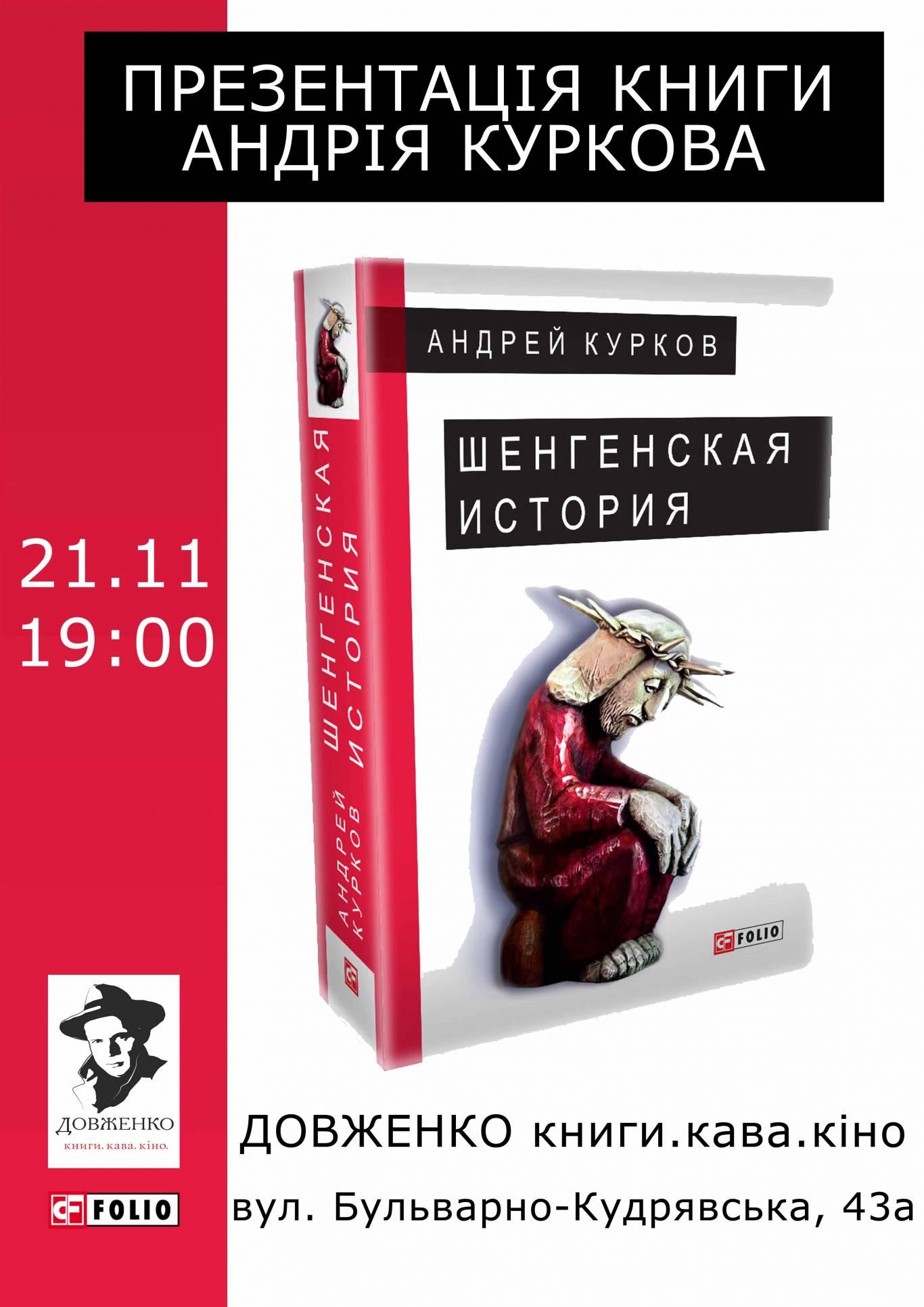 """Презентація бестселеру Андрія Куркова """"Шенгенська історія"""""""