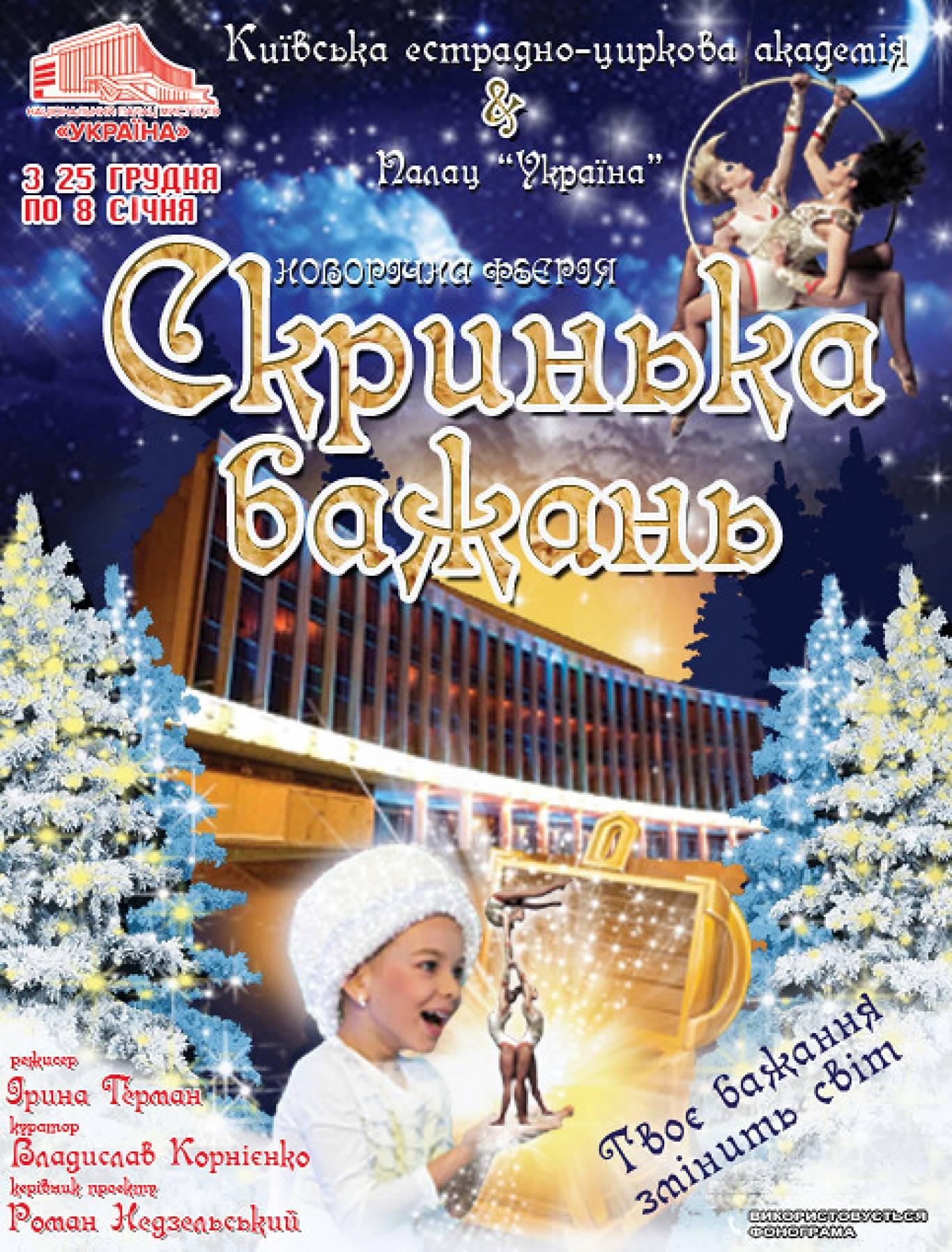 """Новорічна вистава """"Скринька бажань"""""""
