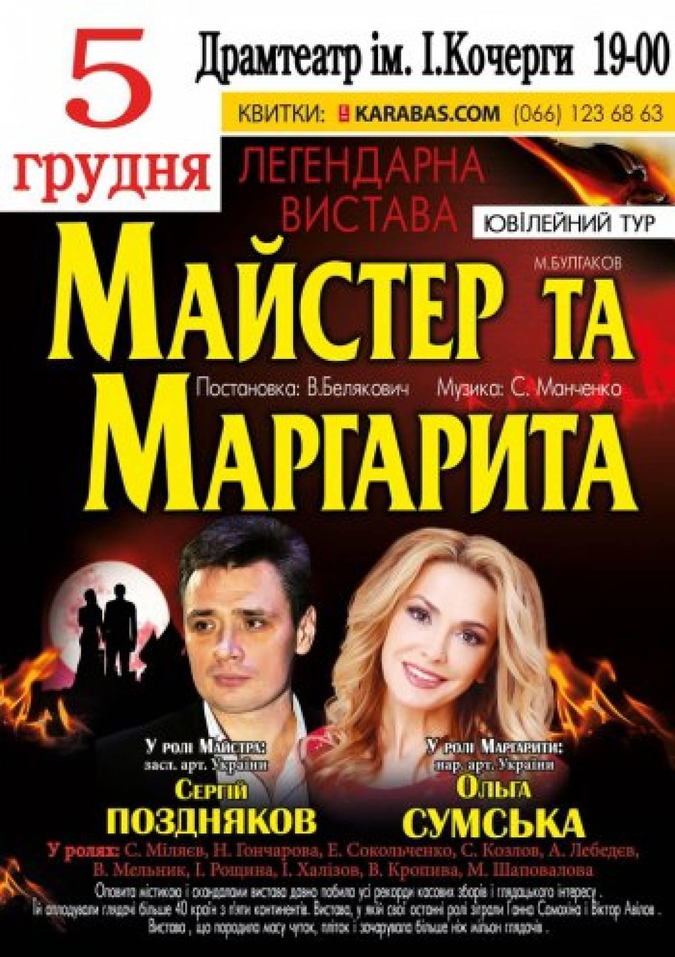 Майстер і Маргарита