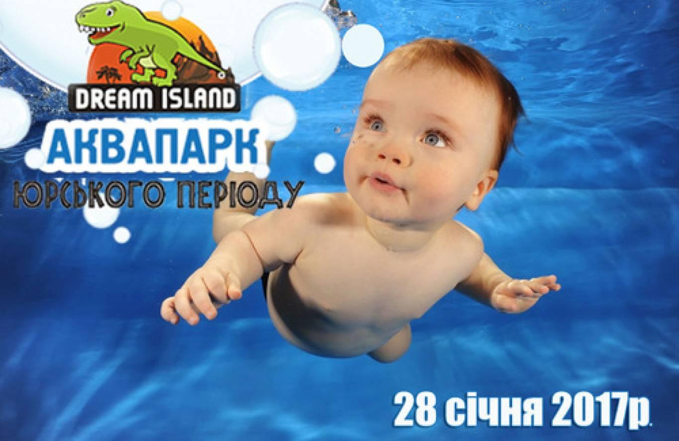 Аквапарк «Dream Island» (Київ)