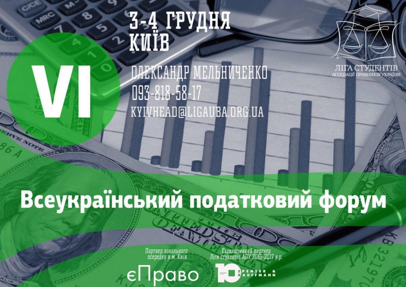 Всеукраїнський податковий форум