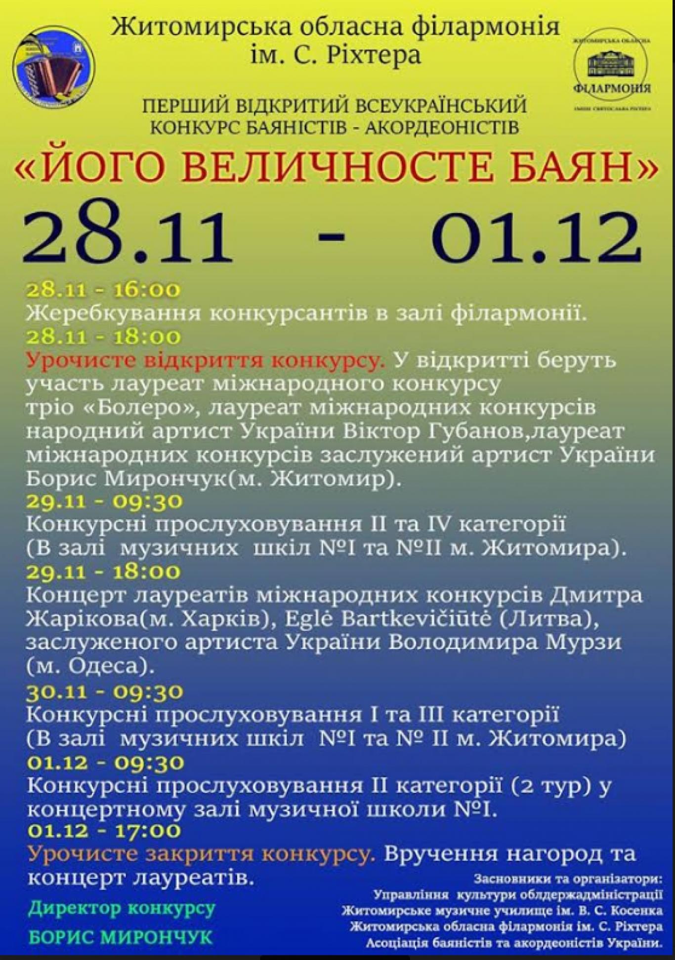 Перший відкритий всеукраїнський конкурс баяністів-акордеоністів