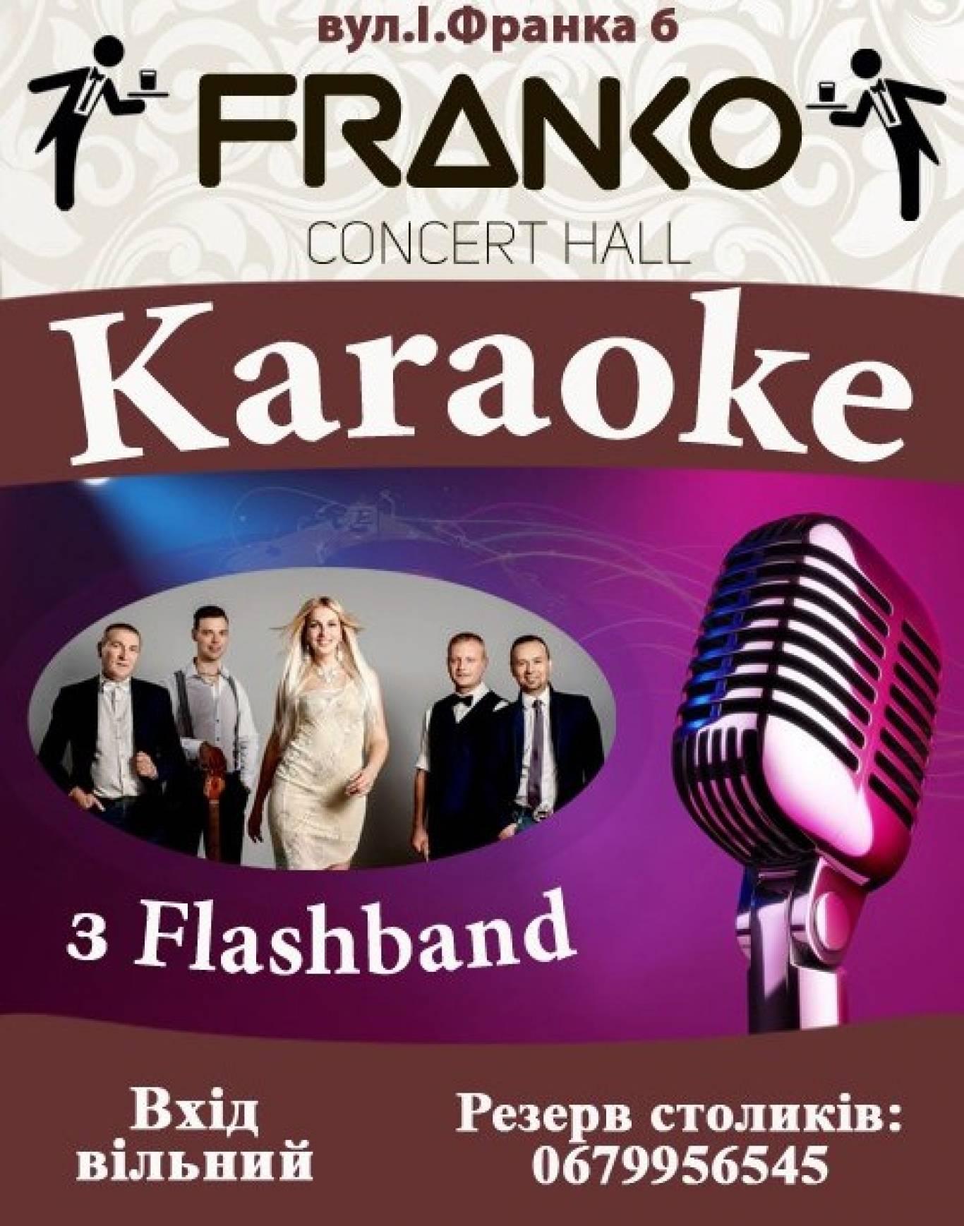 Karaoke у Franko