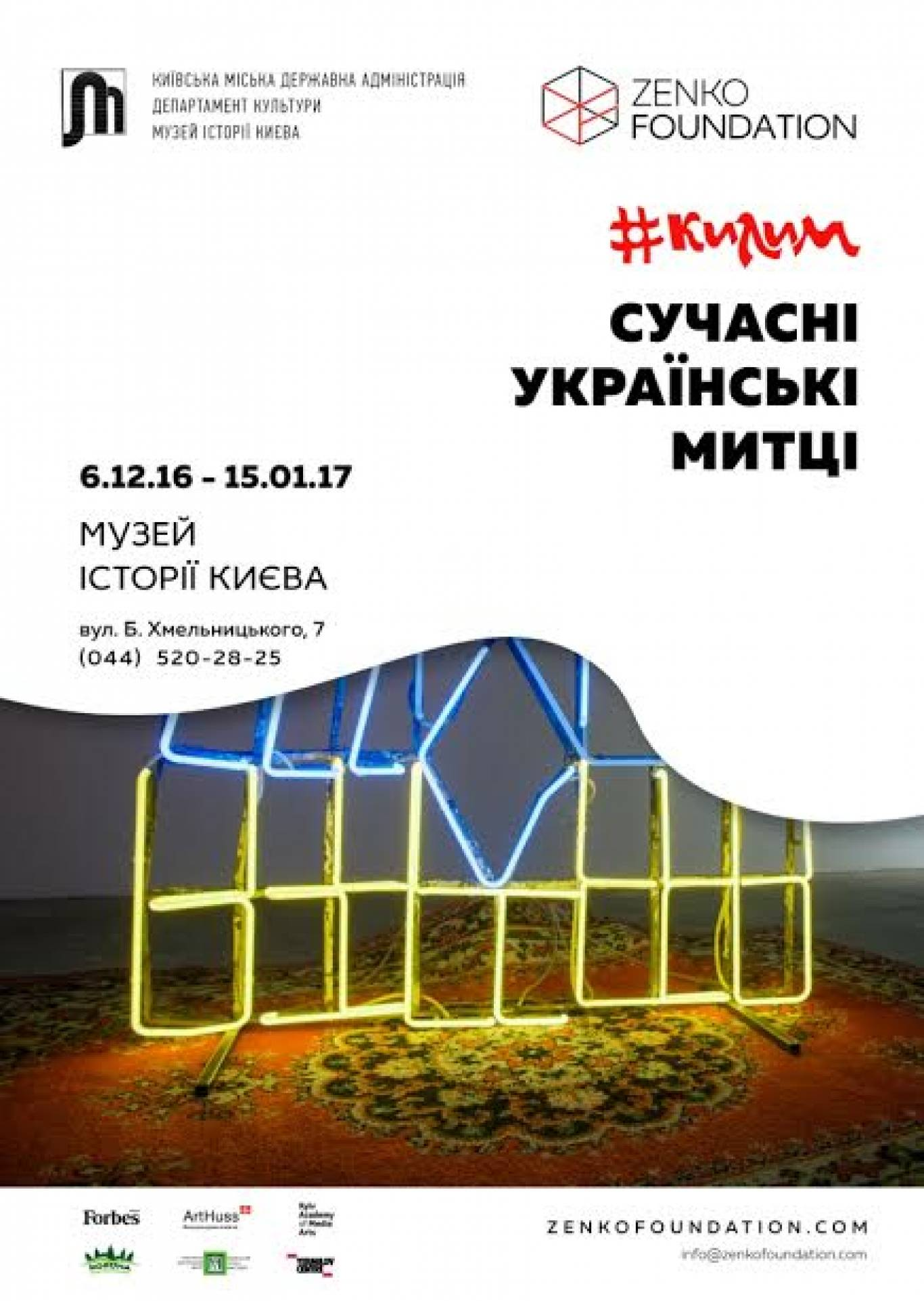 Килим. Сучасні українські митці