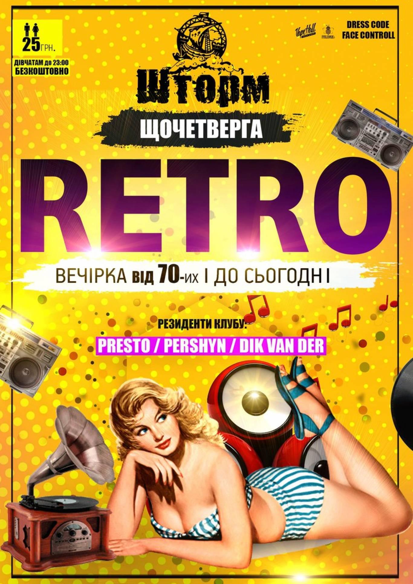 Вечірка Retro