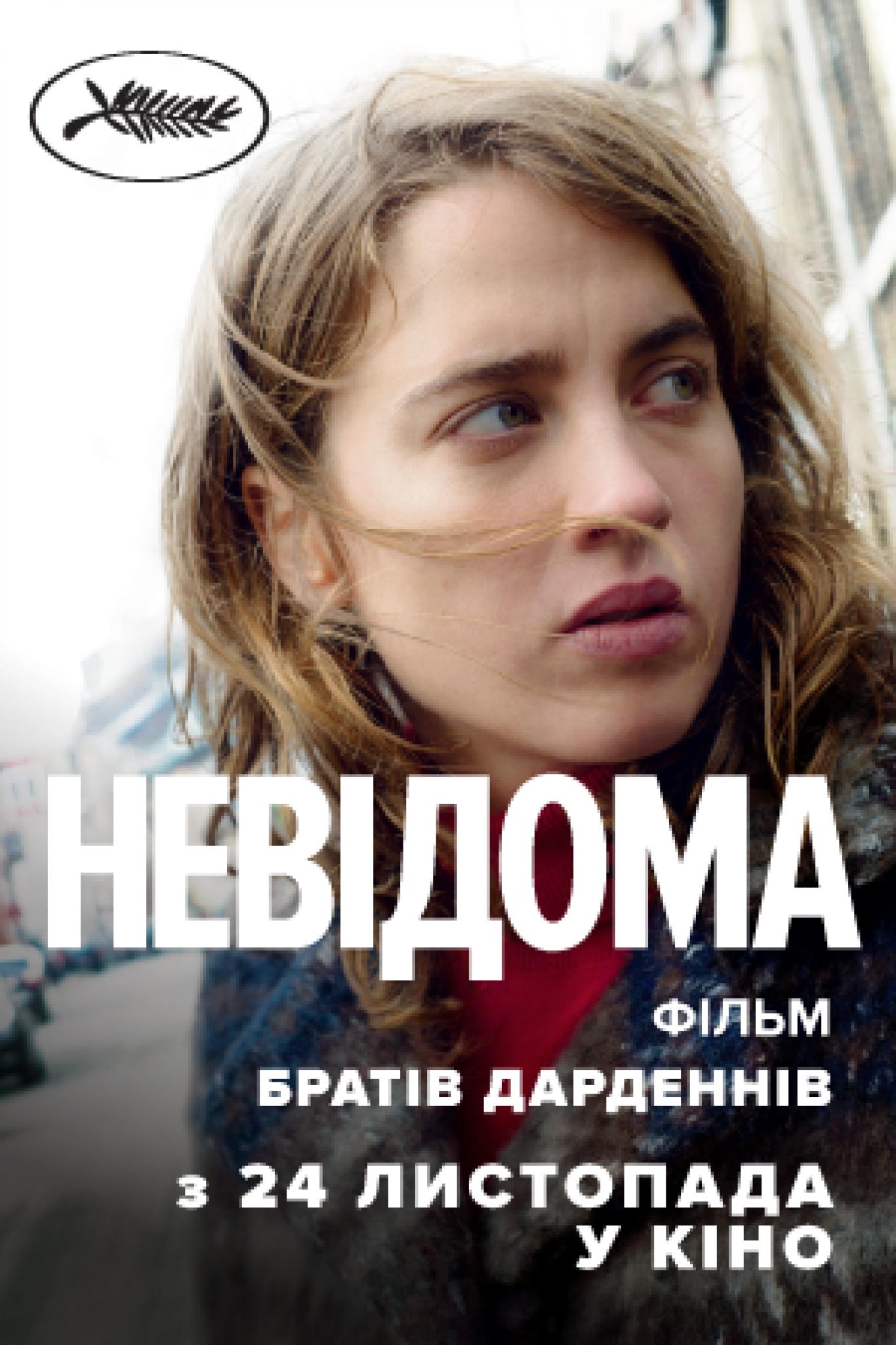 """Фільм """"Невідома"""""""