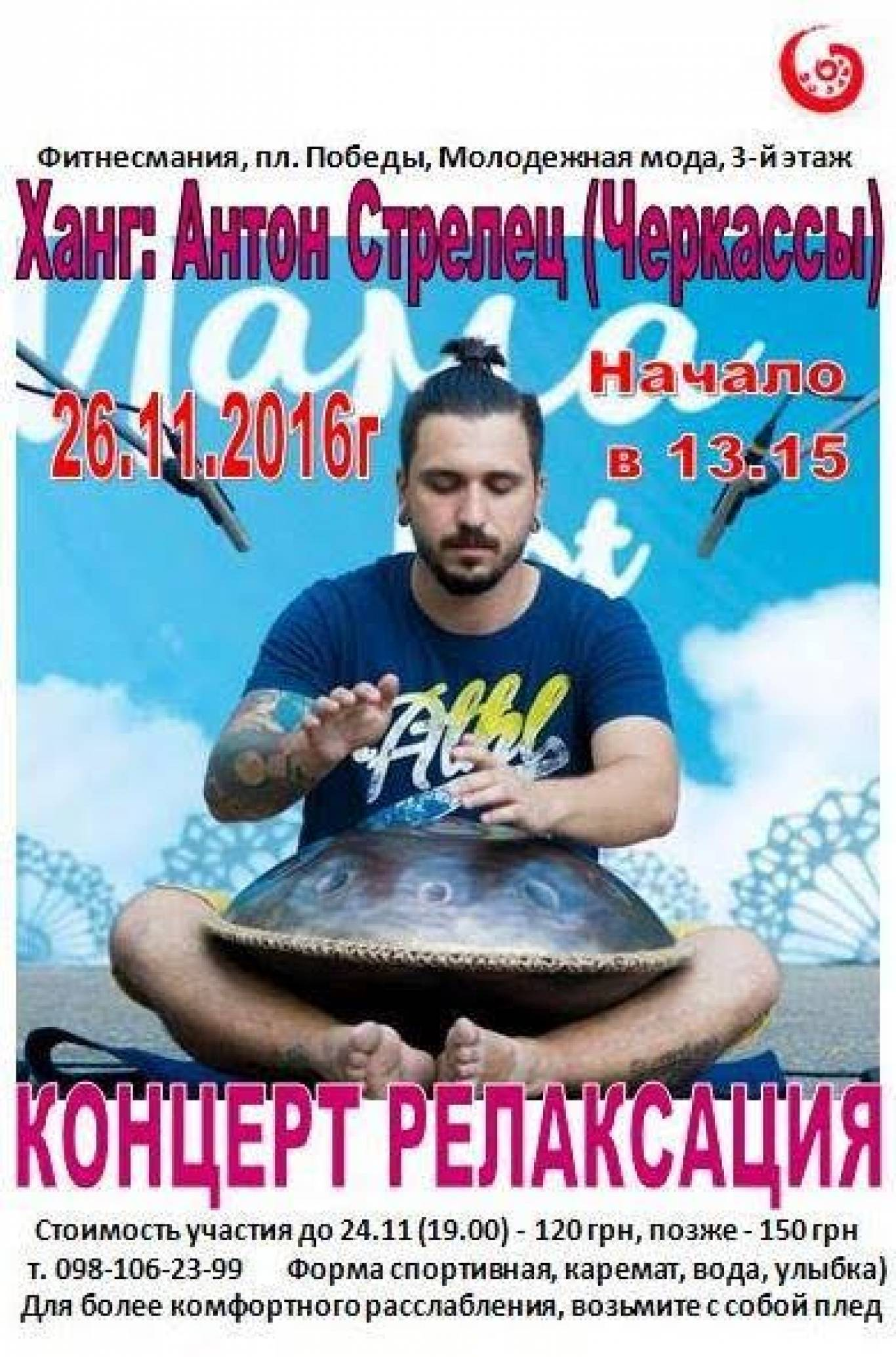 Концерт-релаксация: Антон Стрелец (Черкассы)