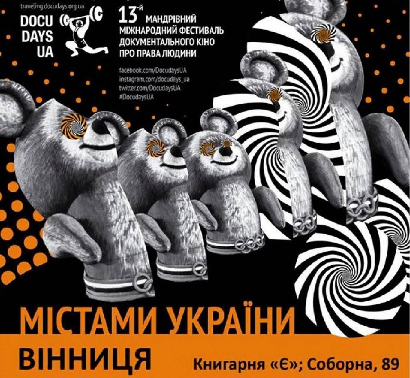 """Міжнародний фестиваль документального кіно про права людини """"Docudays UA"""""""