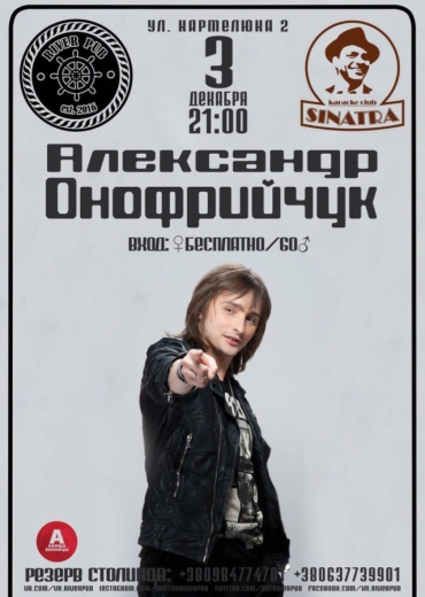 Концерт Олександра Онофрійчука