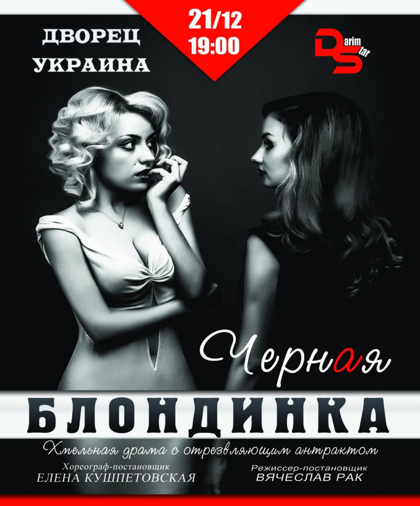 """Драма """"Черная блондинка"""""""