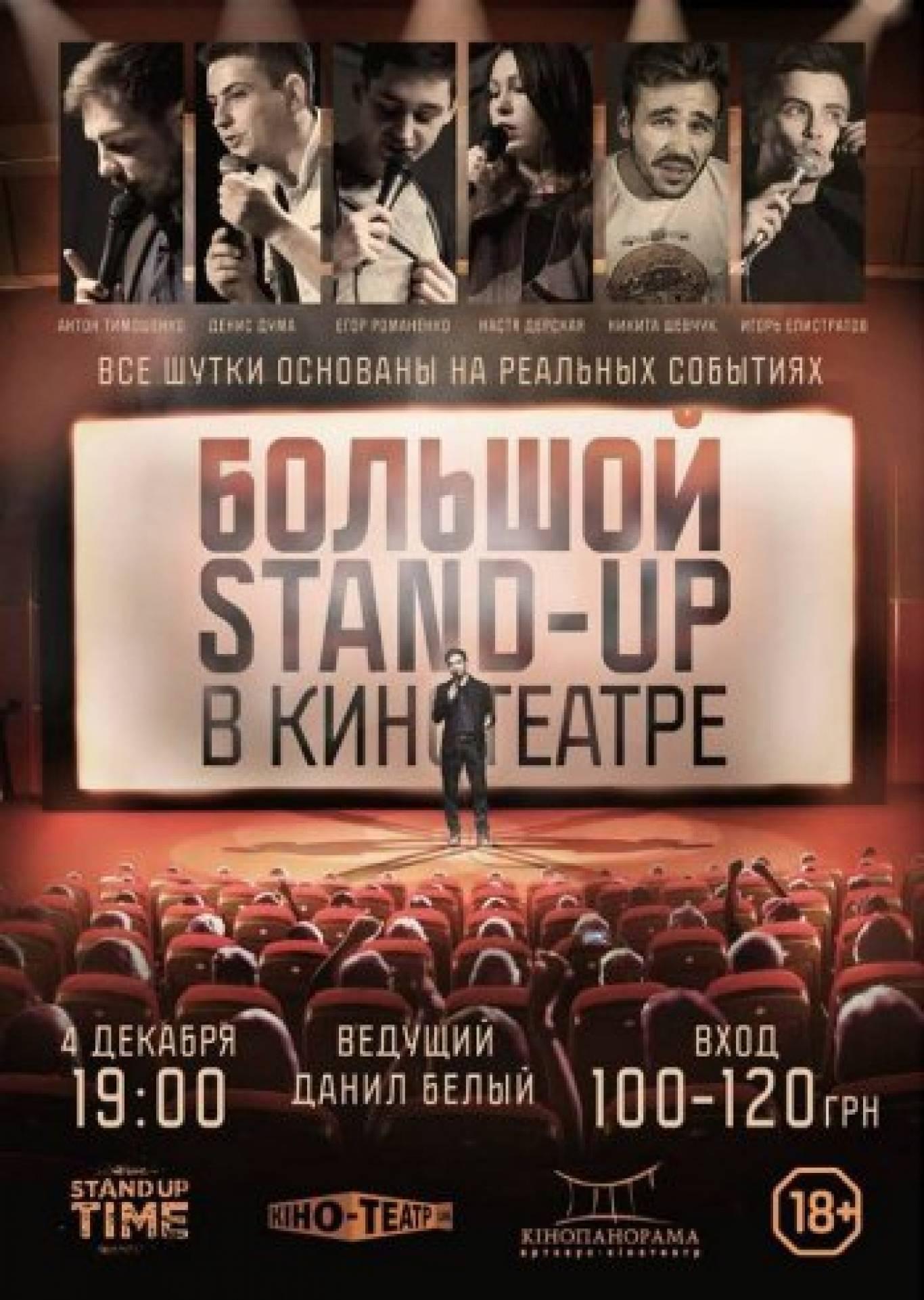Большой Stand Up в кинотеатре