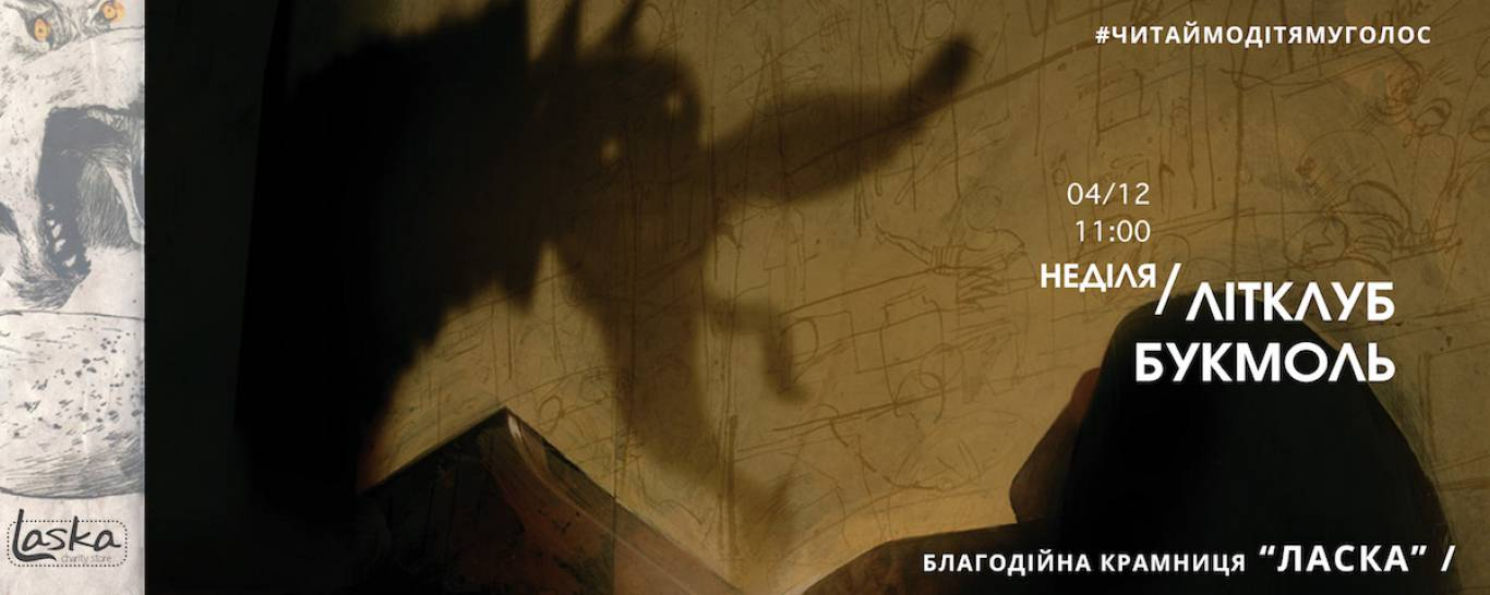 Літклуб Букмоль: «Вовки у стінах»