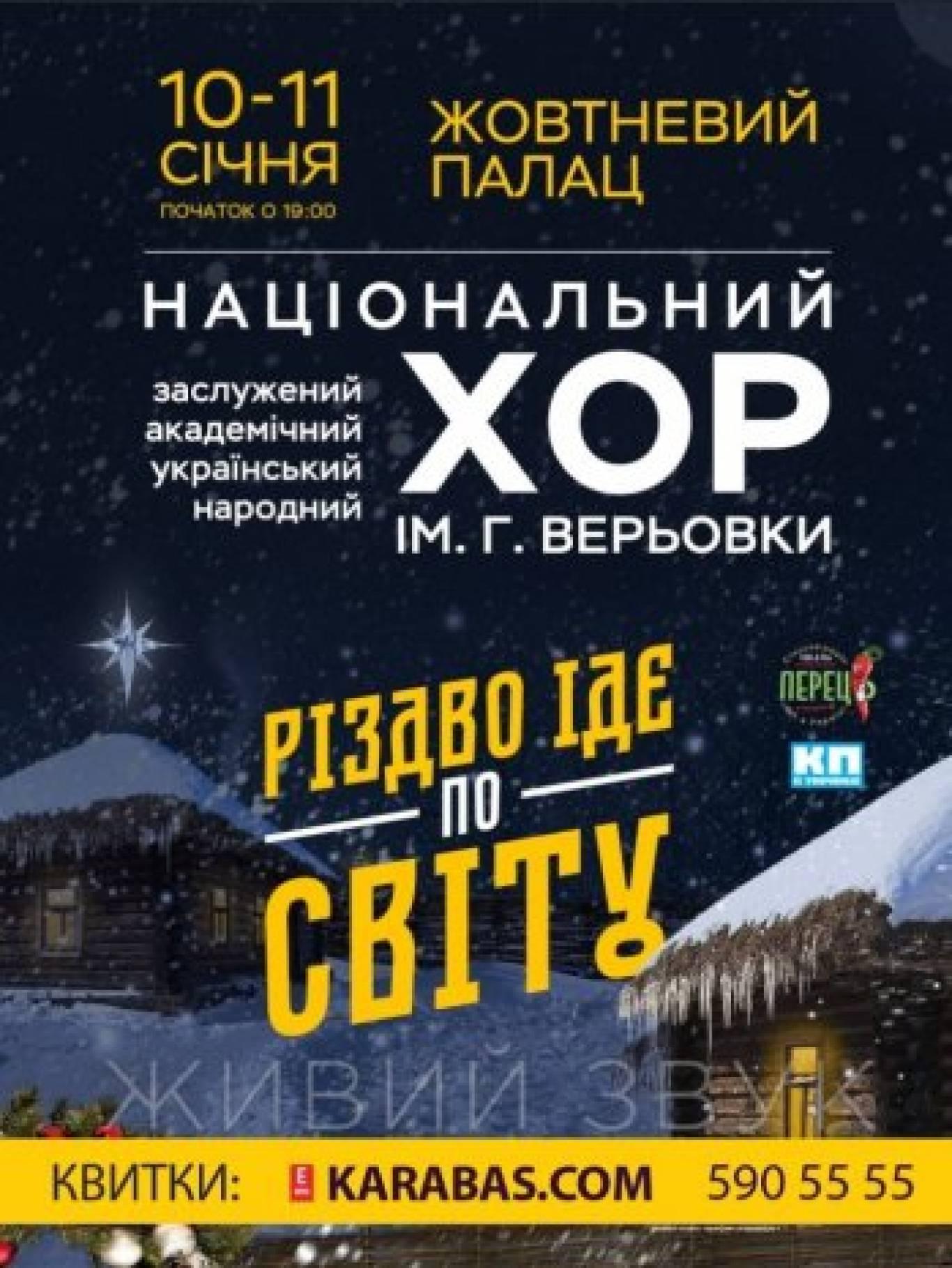 """Хор імені Г. Верьовки. """"Різдво іде по світу"""""""