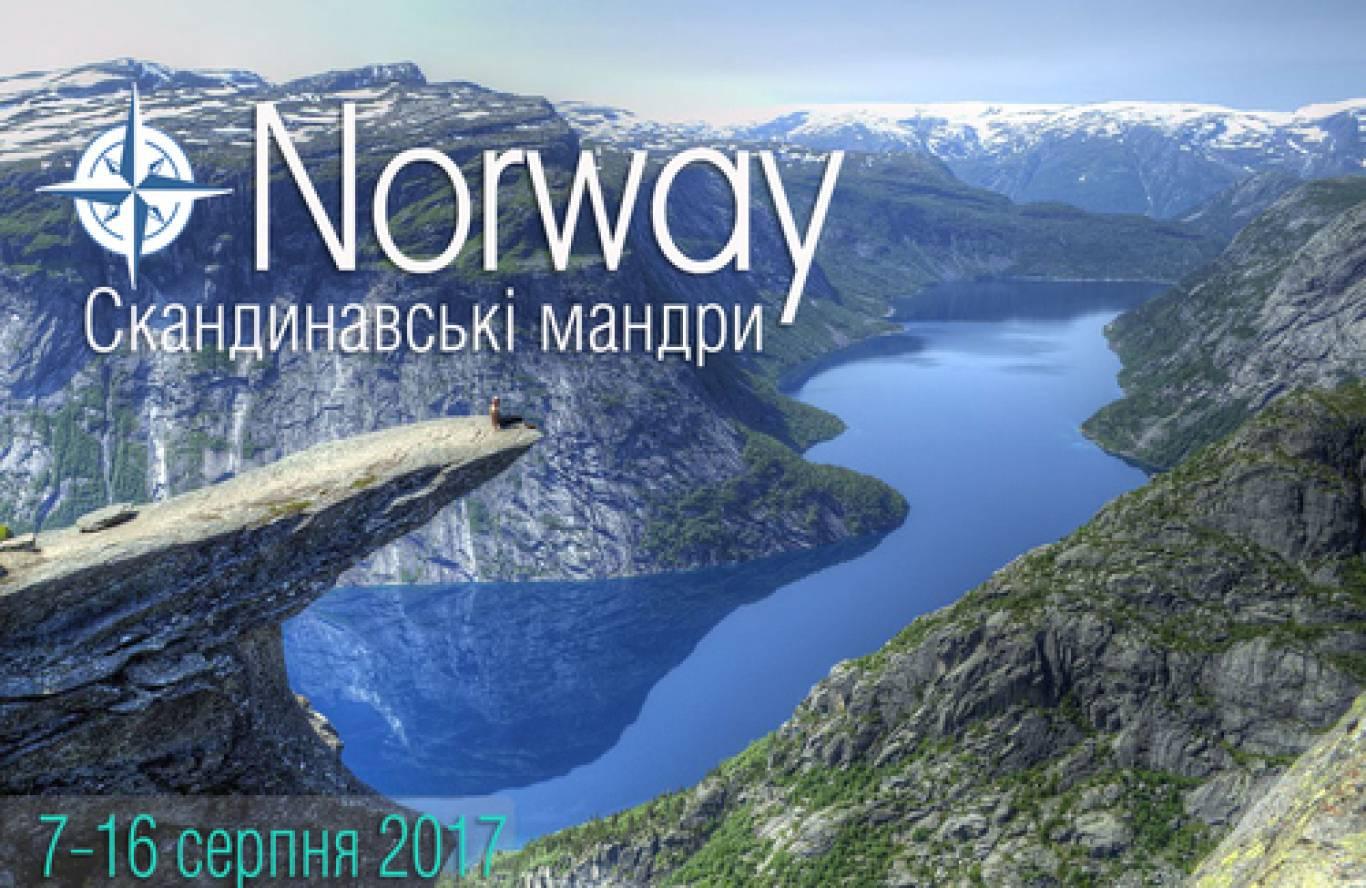 Норвегія! У мандри Скандинавією