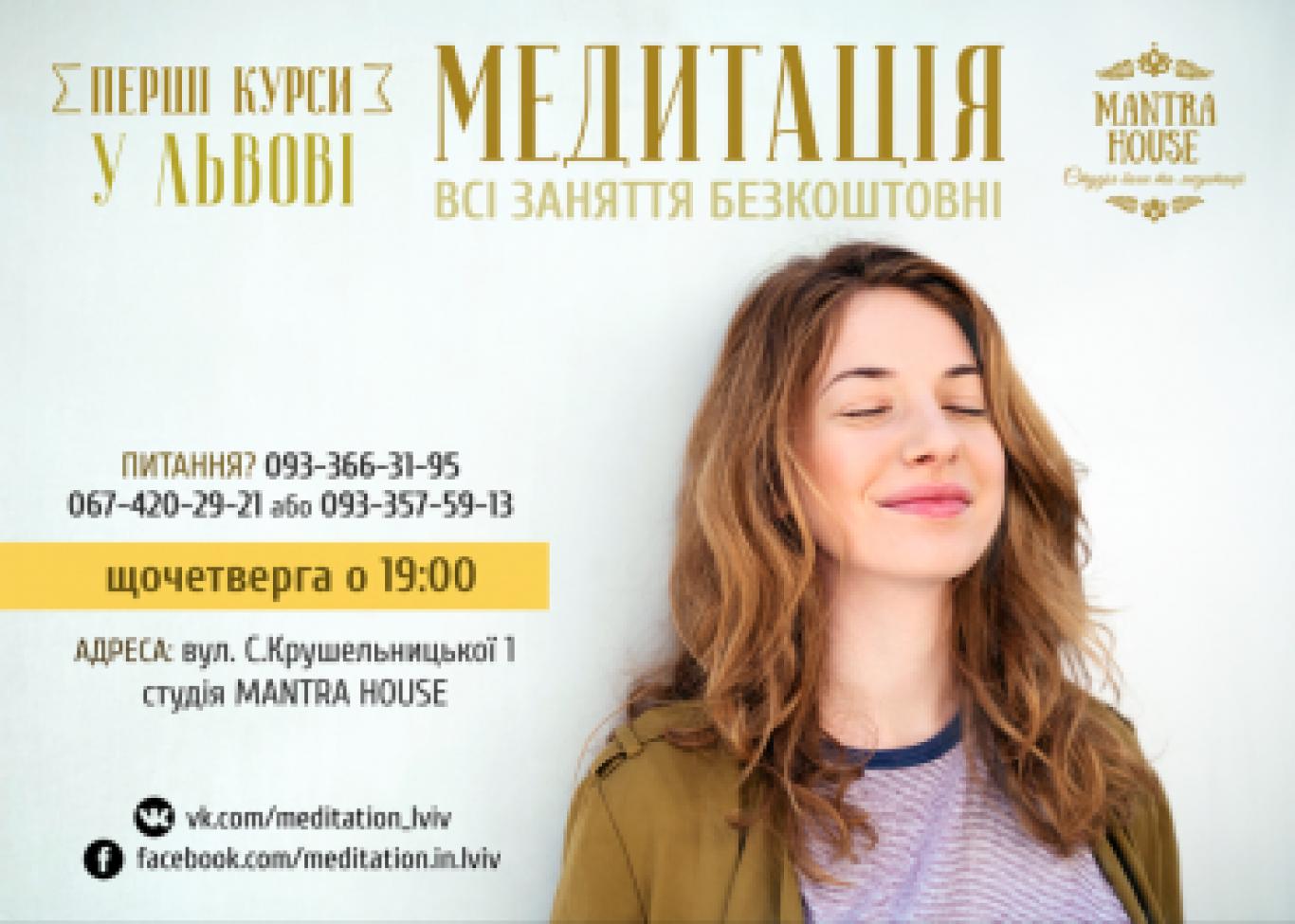Безкоштовні курси медитації в грудні