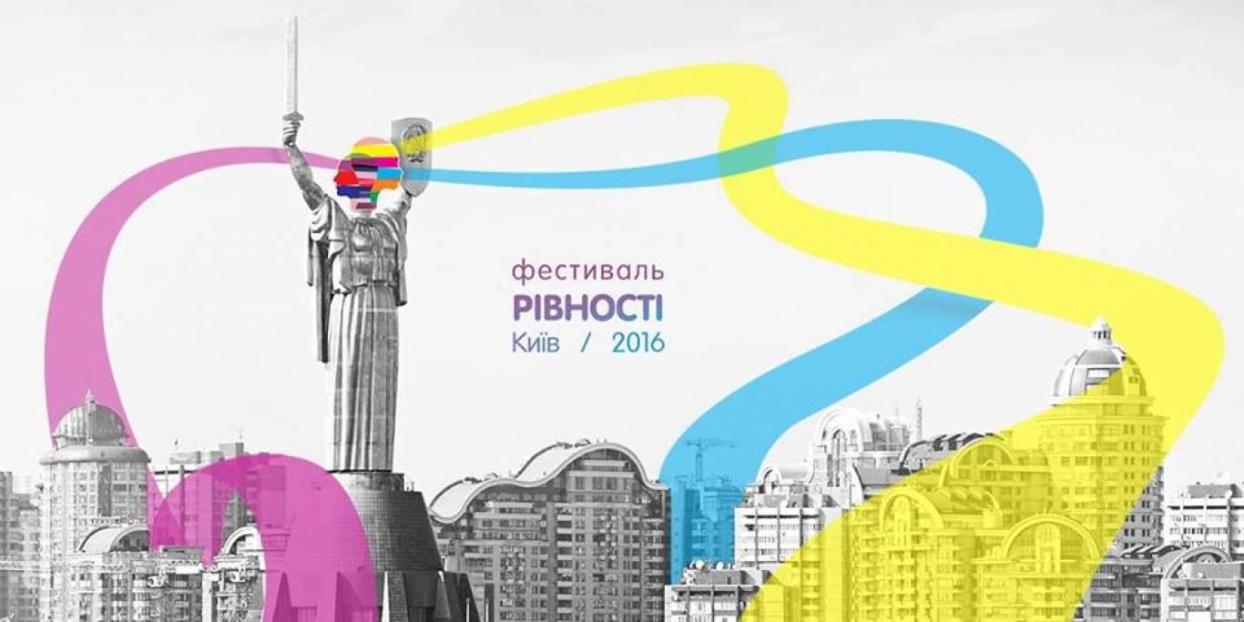Фестиваль Рівності у Києві