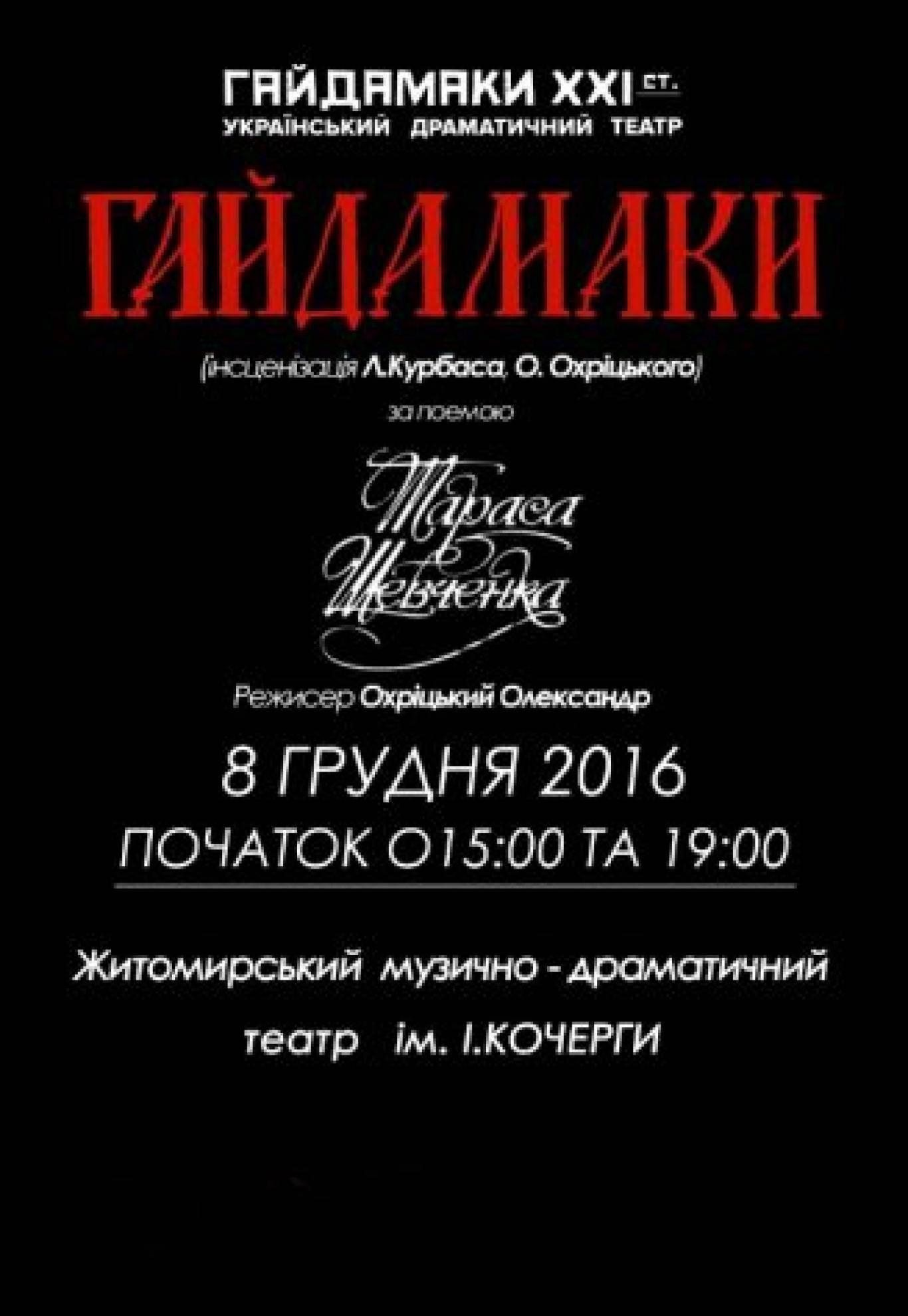 Гайдамаки, гастролі Київського театру