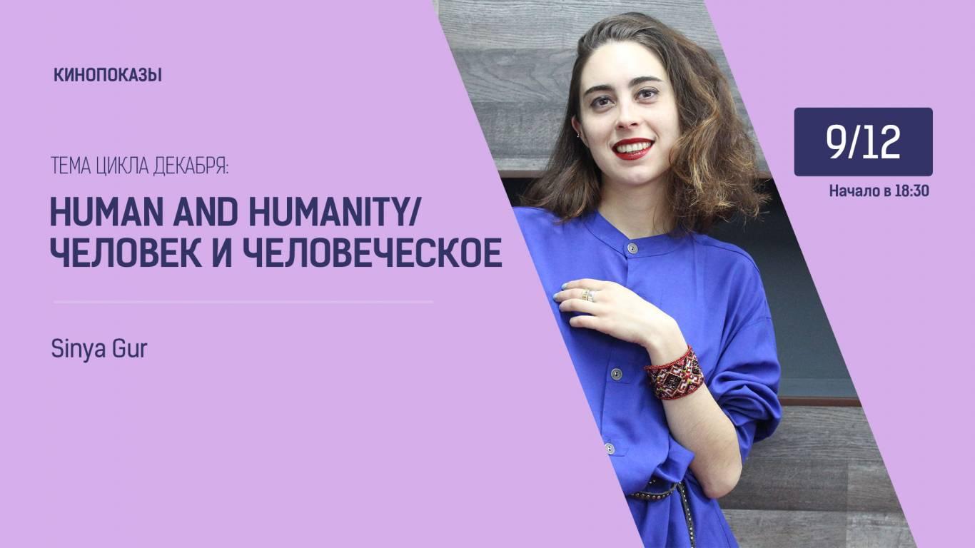 Кинопоказы в inVega: Human and Humanity/Человек и Человеческое