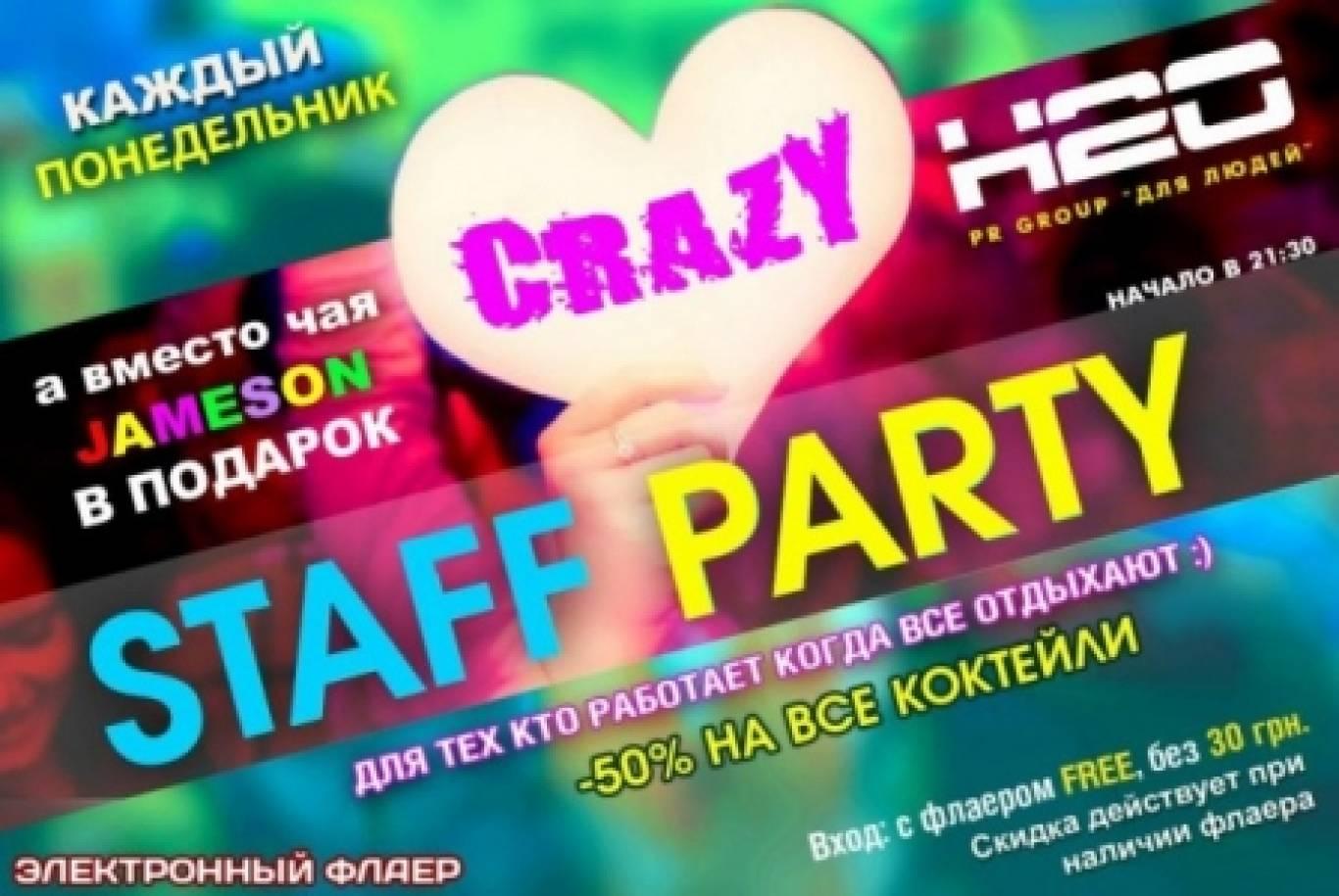Вечірка «Crazy Staff»