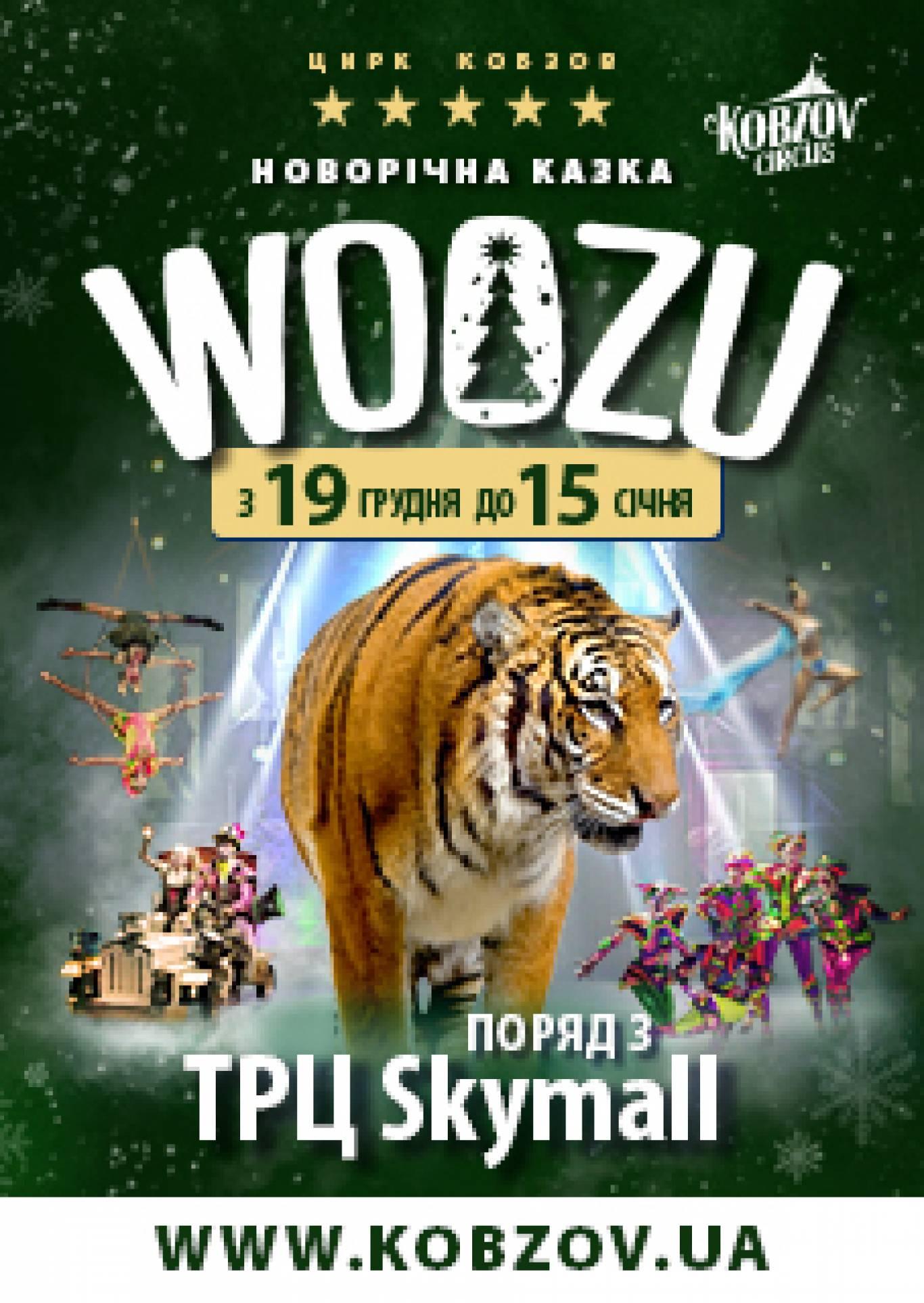 Новорічне шоу «WOOZU» від цирку «Кобзов»