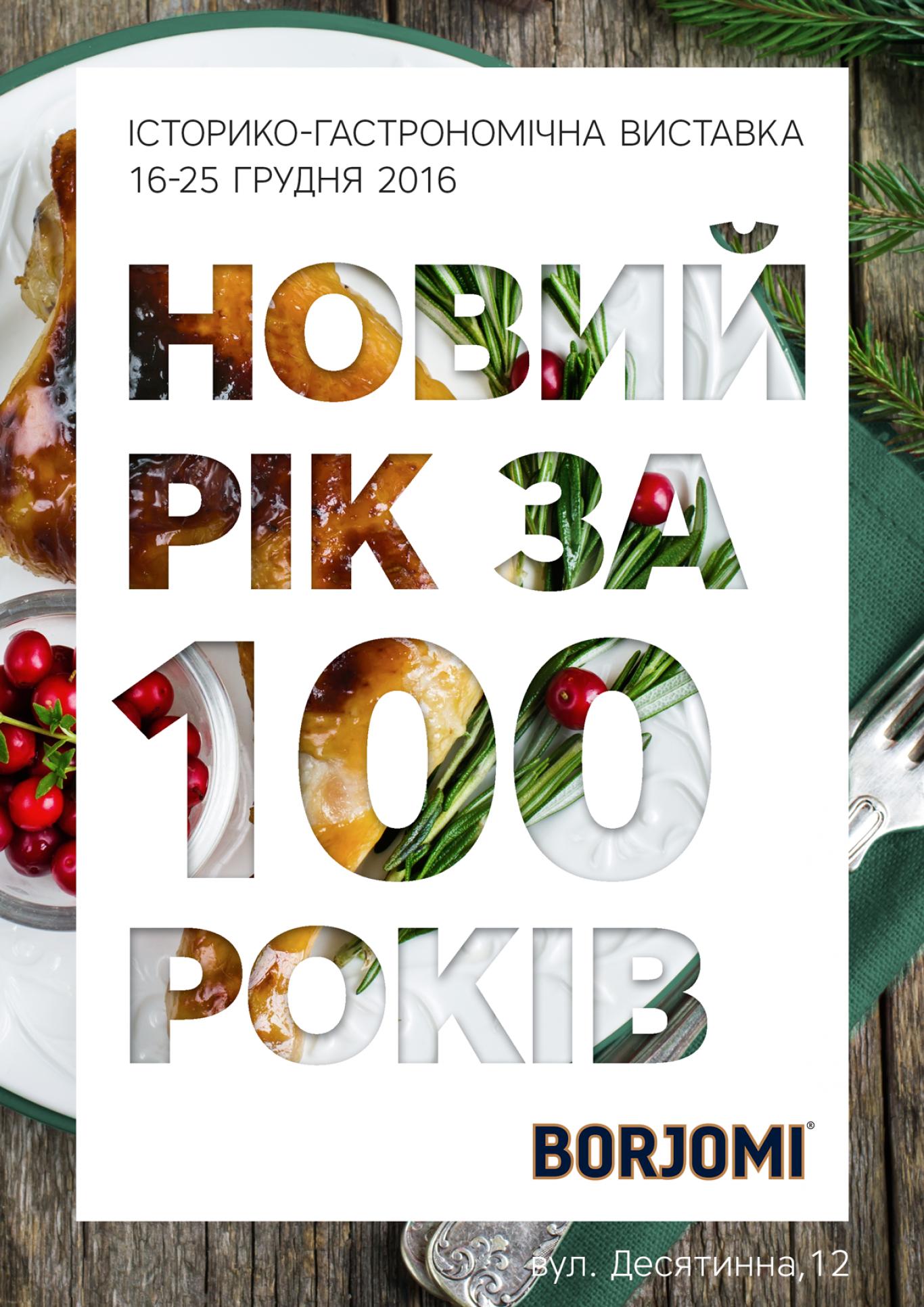 """Історико-гастрономічна виставка """"Новий рік за 100 років"""""""