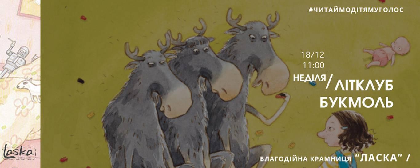 Літклуб Букмоль: «Ґіттан і брати-лосі»