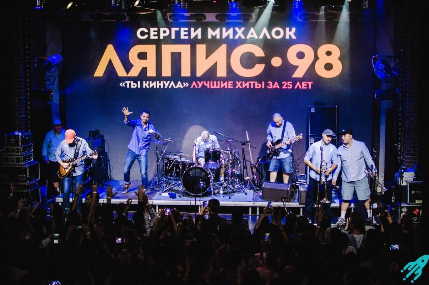 """Сергій Міхалок і """"Ляпіс-98"""" 27 січня у Вінниці"""