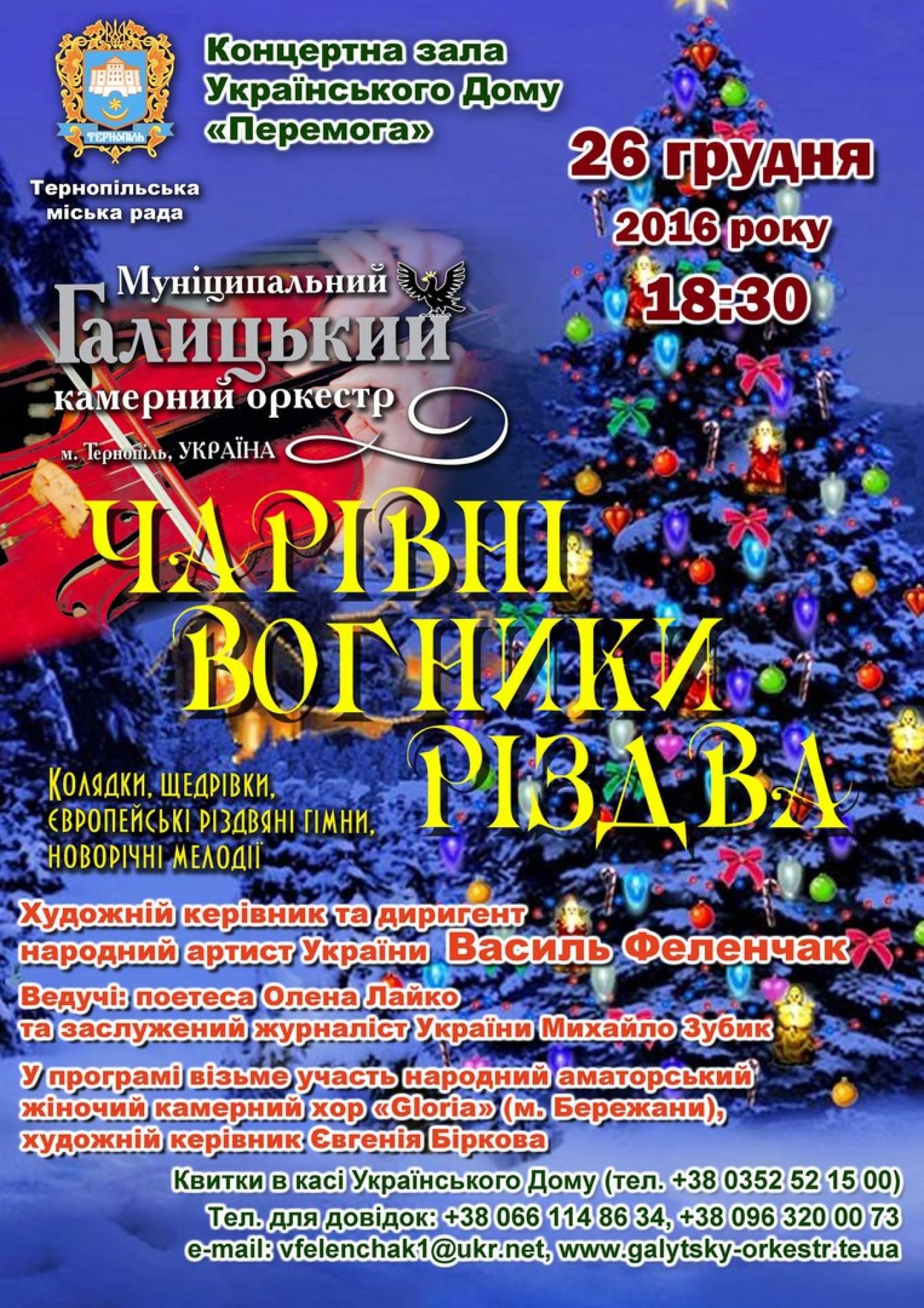 """Новорічно-різдвяна програма """"Чарівні вогники Різдва"""""""