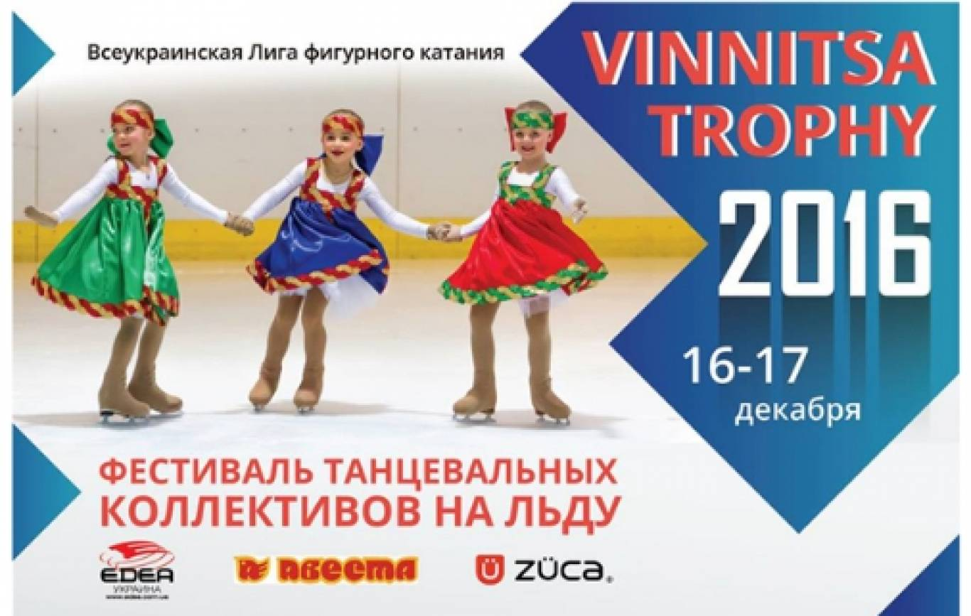 Міжнародний Чемпіонат по фігурному катанню VINNITSYA Trophy-2016