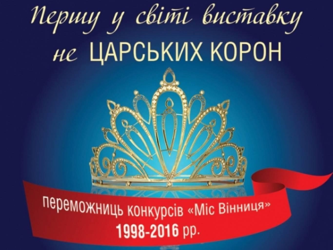 """Виставка корон переможниць """"Міс Вінниця"""""""