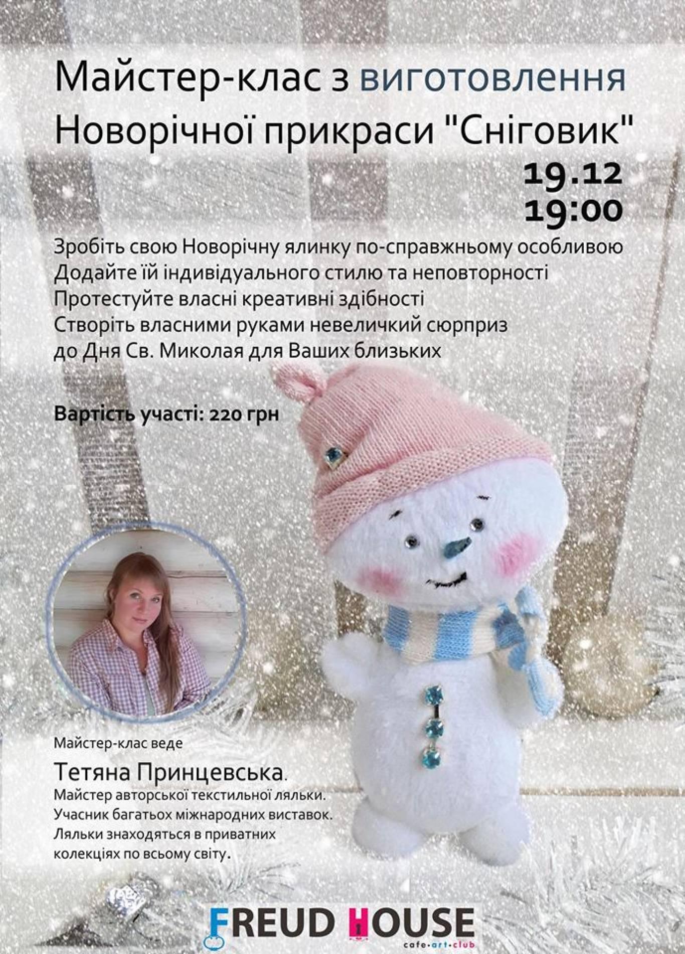 """Майстер-клас з виготовлення Новорічної прикраси """"Сніговик"""""""