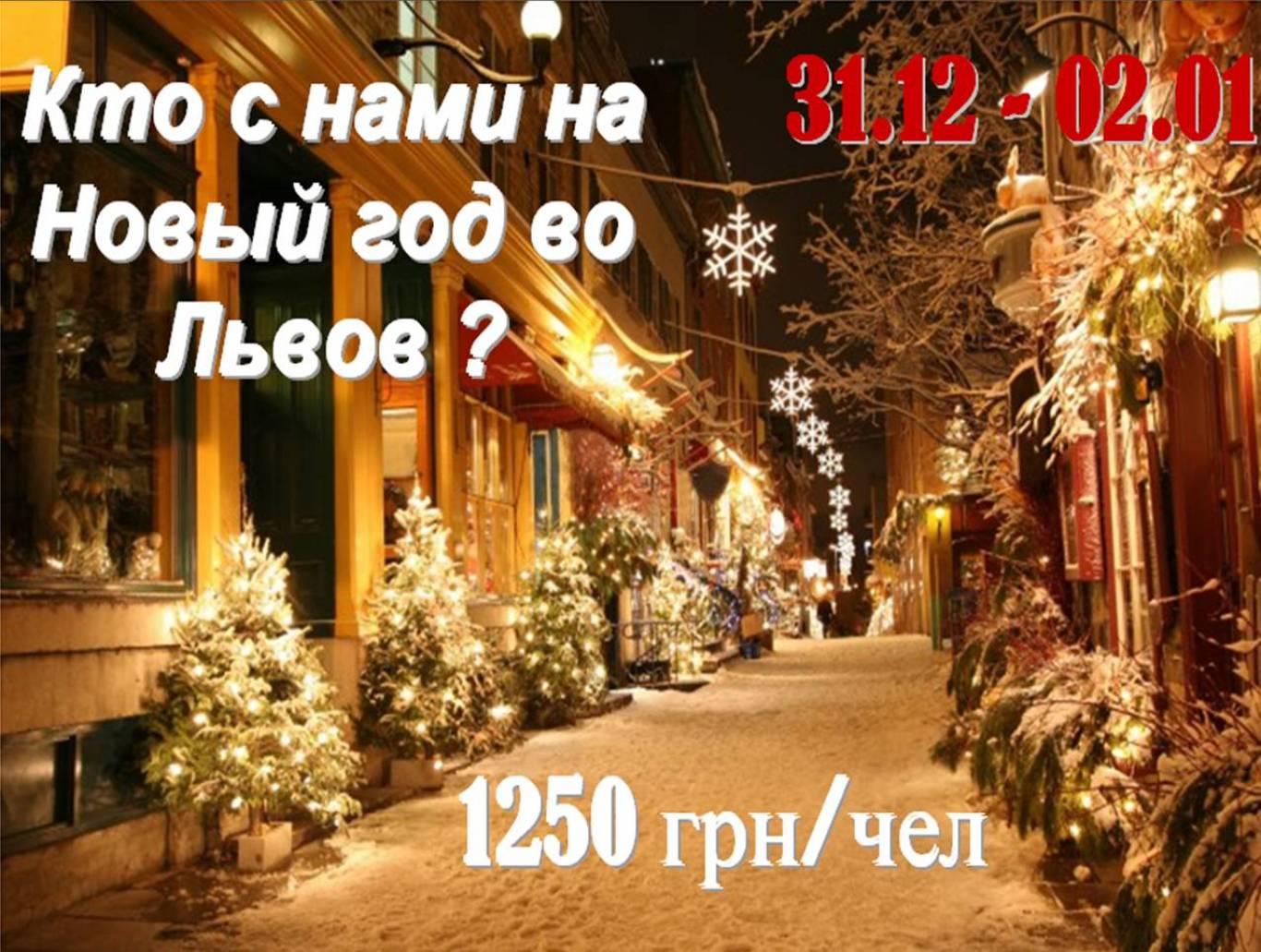 Новый год во Львове