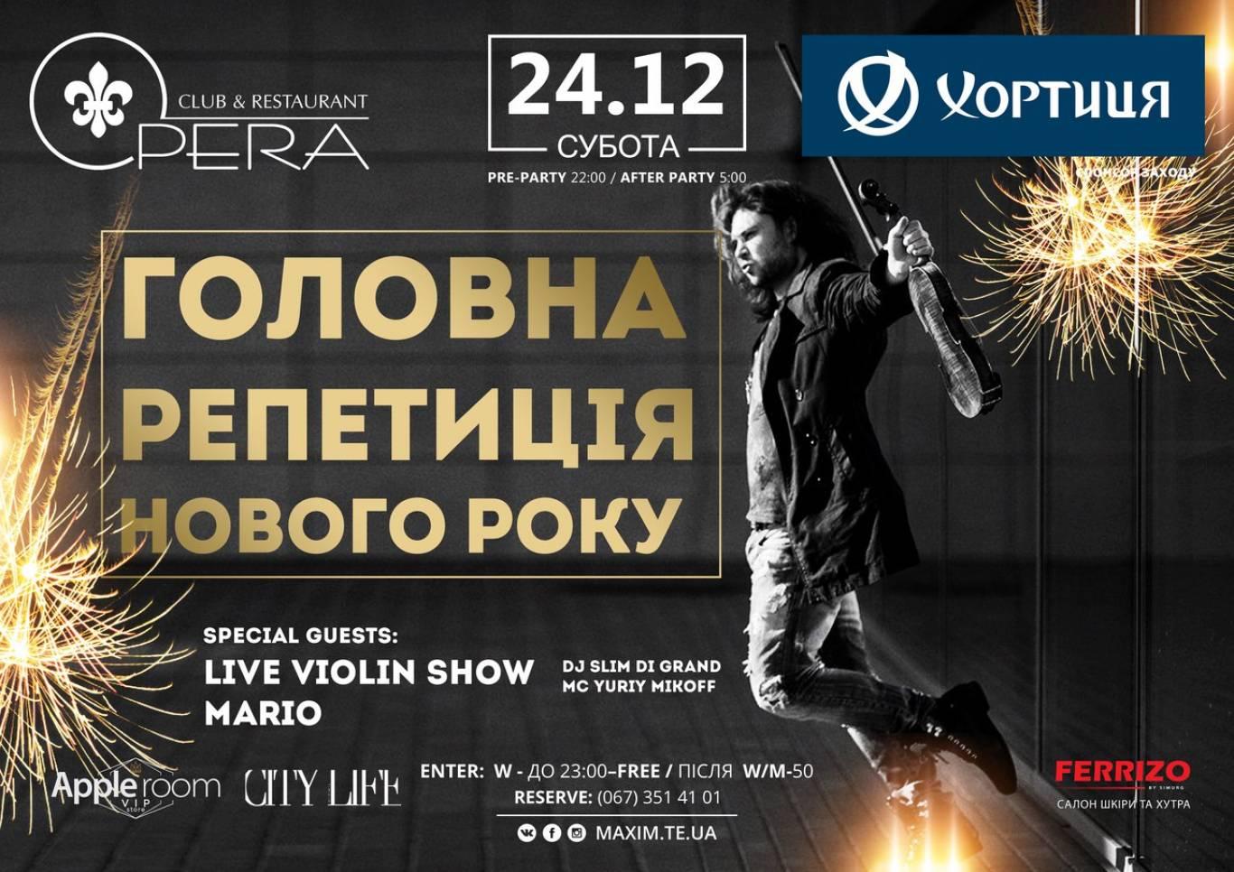 Головна репетиція Нового Року в OPERA CLUB