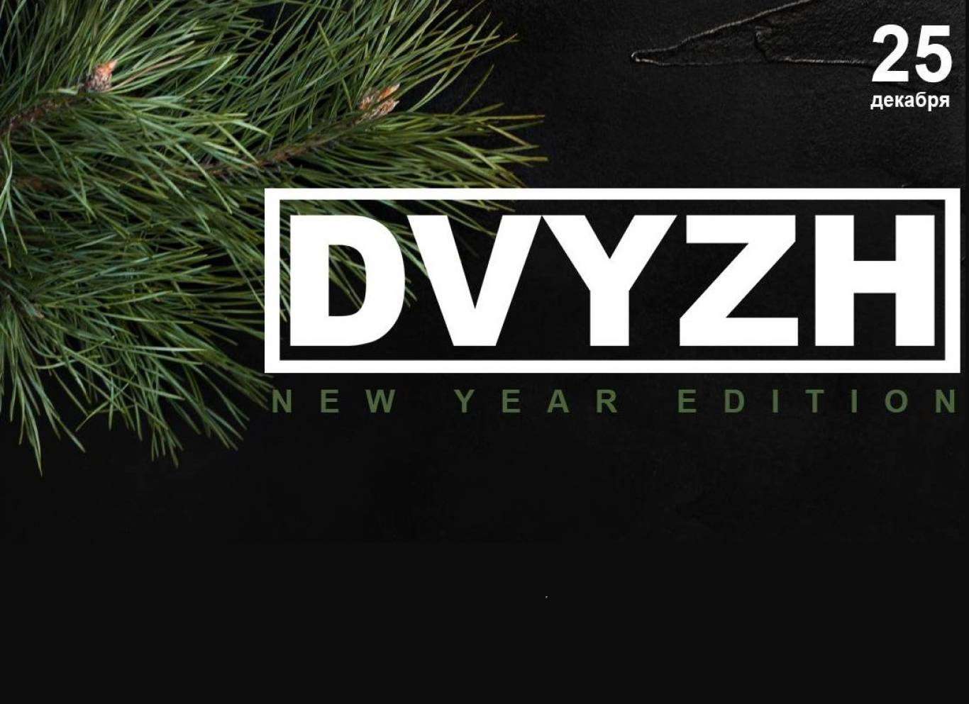 Маркет DVYZH: New Year Edition