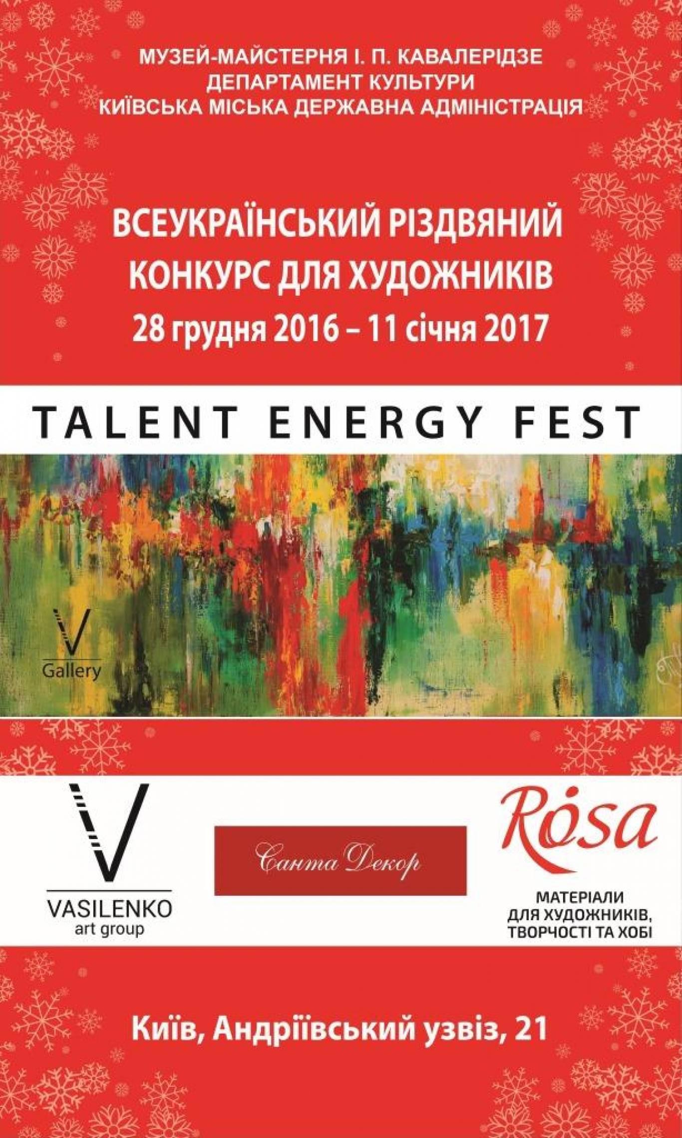 Всеукраинский рождественский конкурс для художников