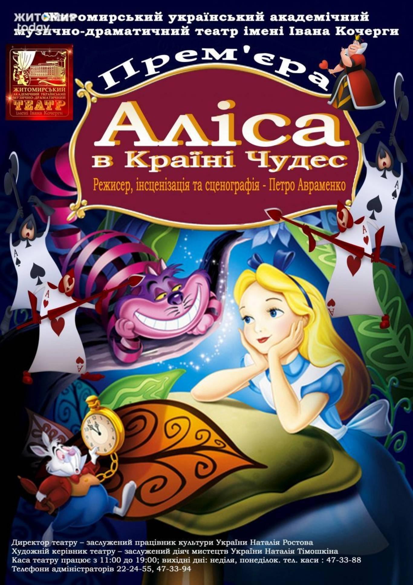 Аліса в країні чудес, музична казка