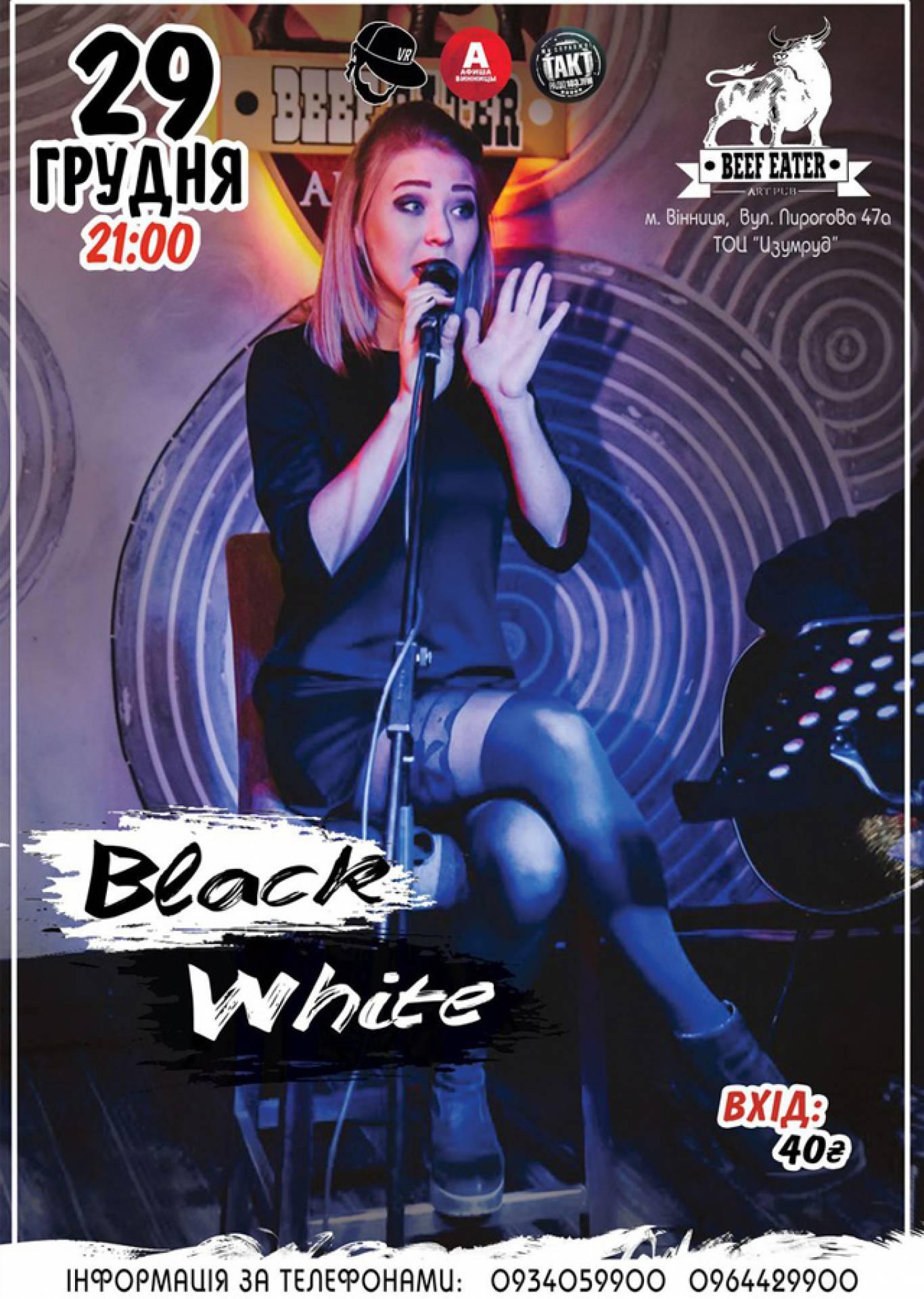 "Концерт гурту ""Black and White"""