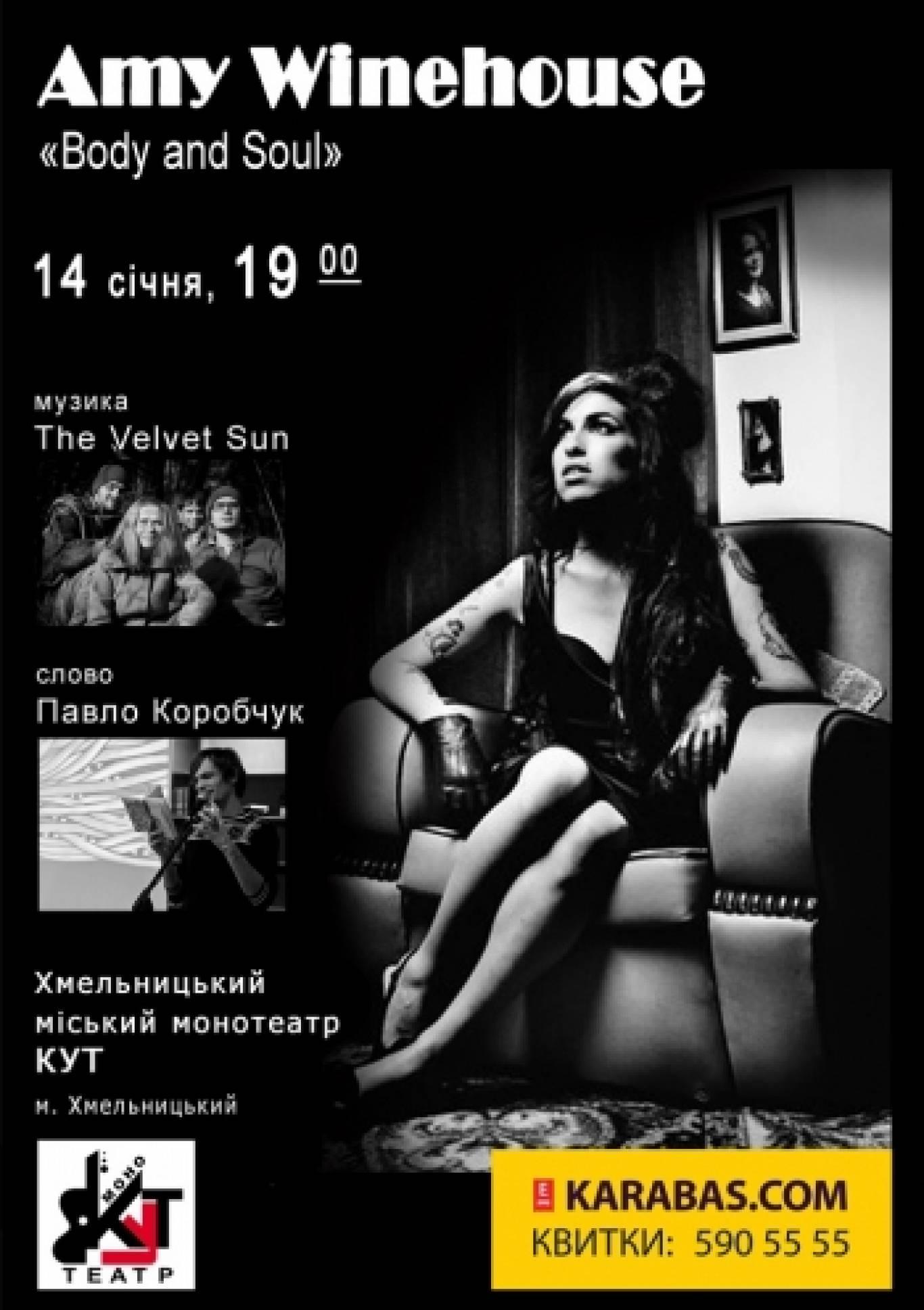 Amy Winehouse. Body and Soul у Хмельницькому